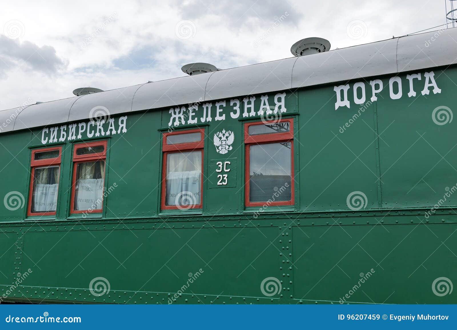 Rail car service armored No. 23, six-axle on ball bearings. Novosibirsk Museum of railway equipment, Siberia, Russia