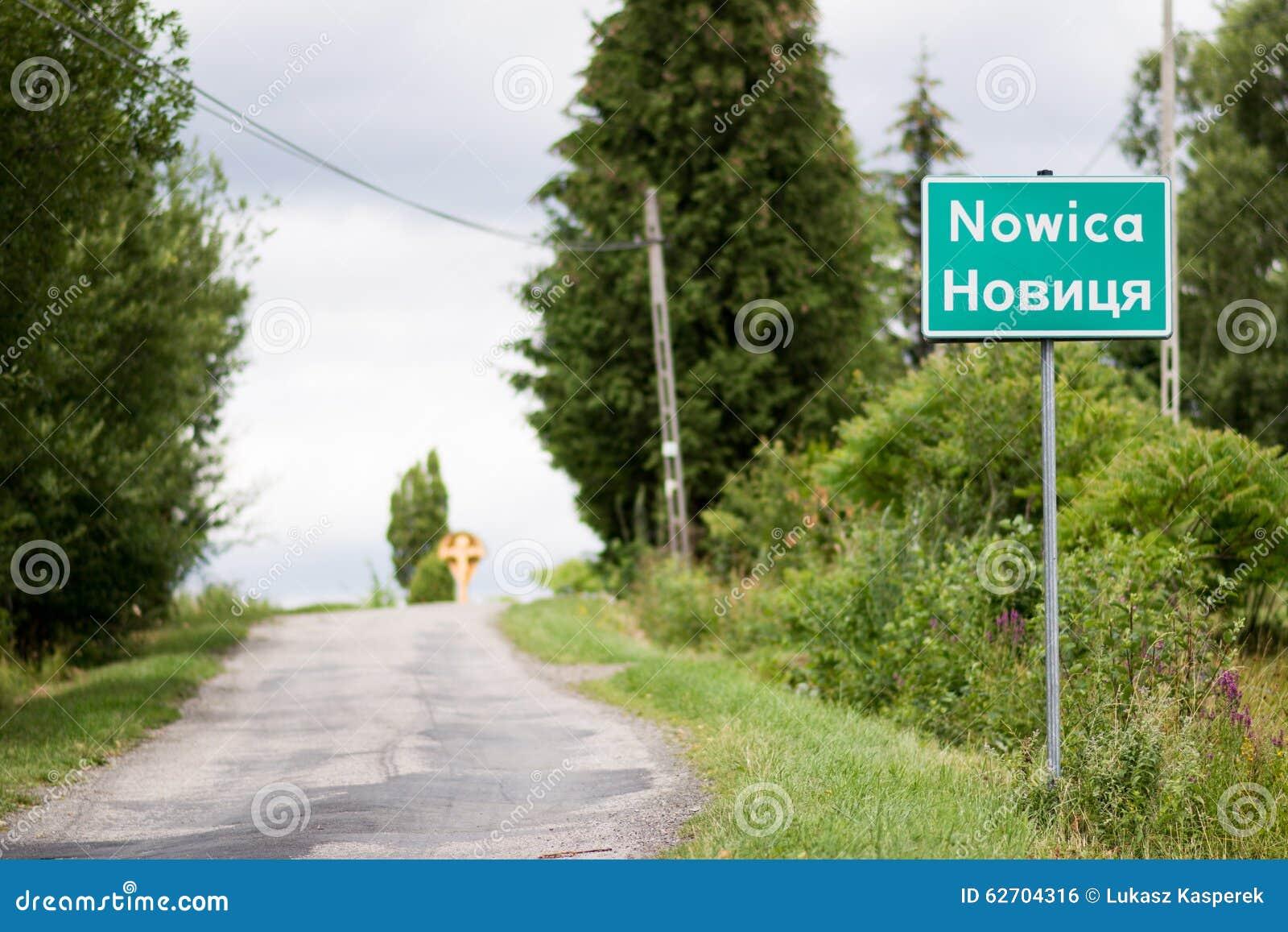 Nowica - χωριό σε χαμηλότερο Beskid, Πολωνία