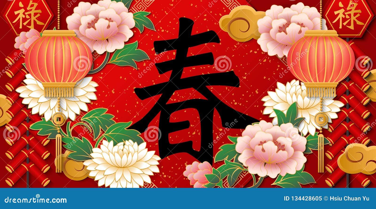 Nube rosada china y petardos felices de la linterna de la flor de la peonía del alivio del oro retro del Año Nuevo