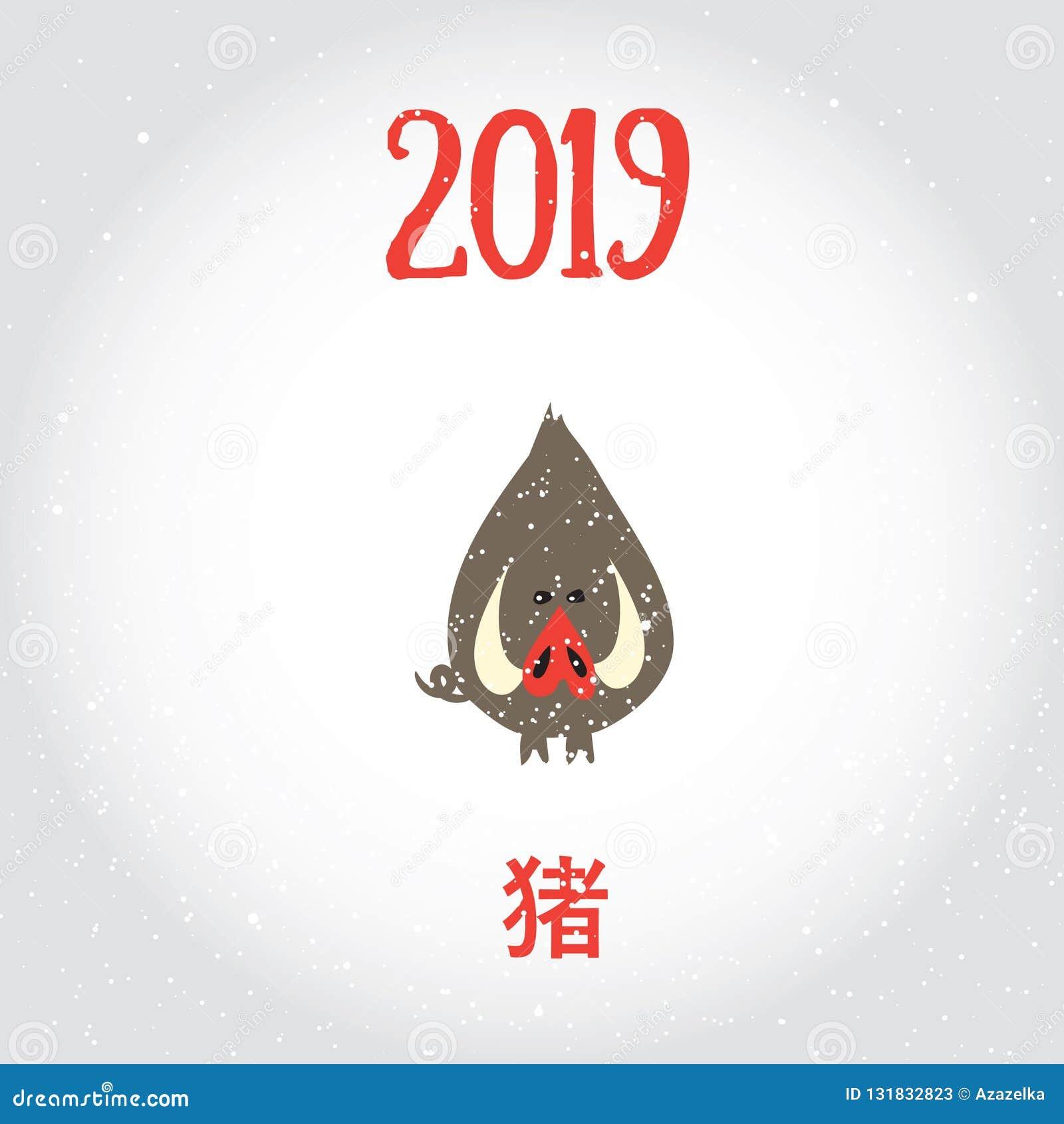 Nuevo 2019 años chinos feliz del verraco El vector ilustró completamente