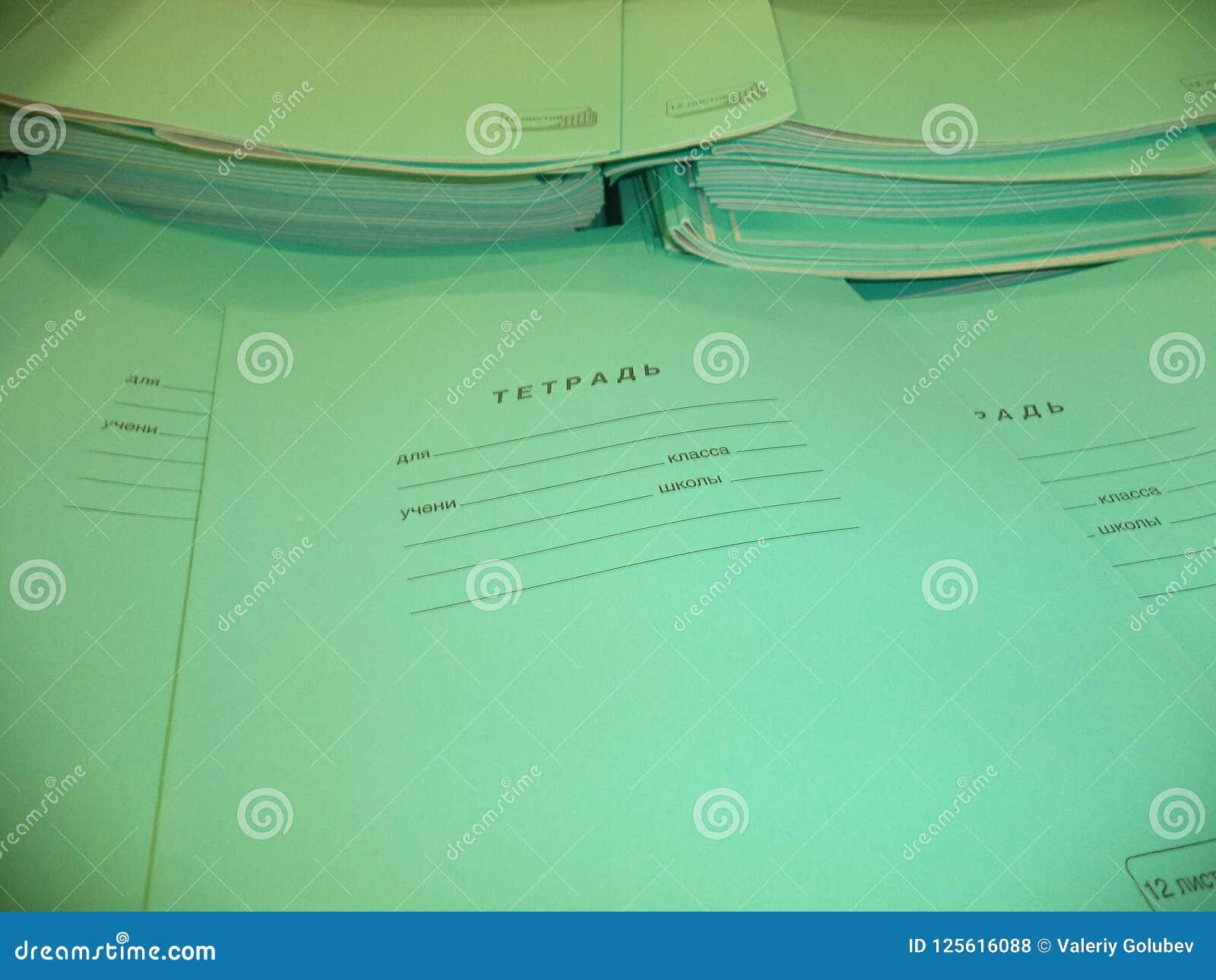Nuevos cuadernos finos de la escuela