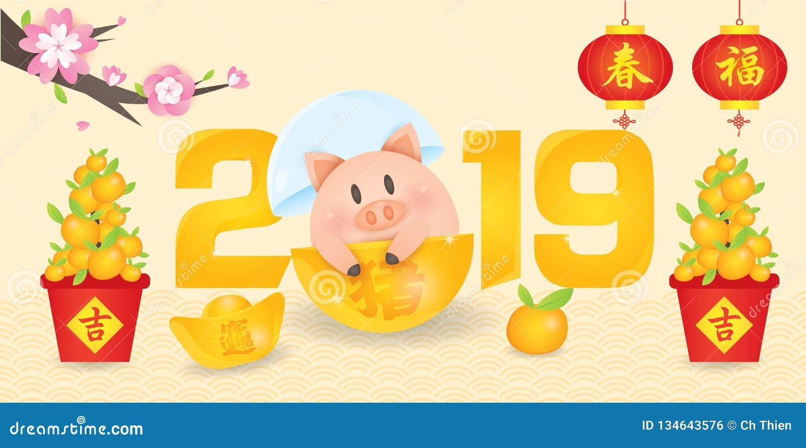 2019 nuovi anni cinesi, anno di vettore del maiale con il porcellino sveglio con i lingotti dell oro, mandarino, distico della la