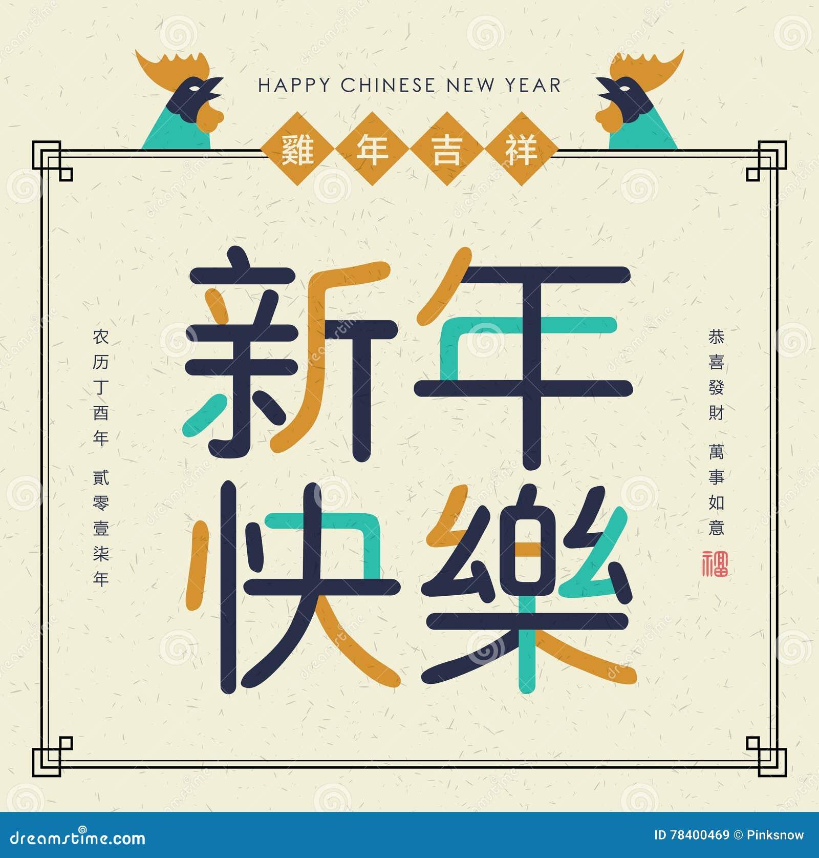 Nuovo anno cinese felice 2017!