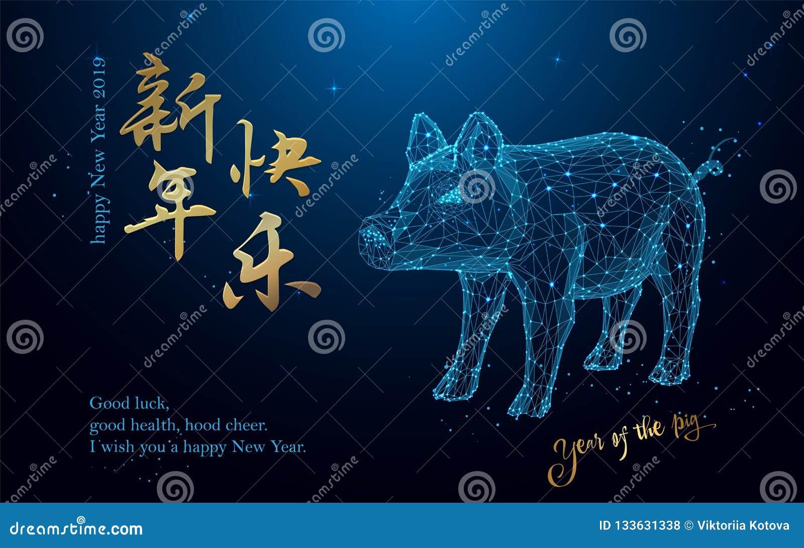 Nuovo anno cinese felice 2019 Linee e triangolo della forma del maiale Traduzione: buon anno