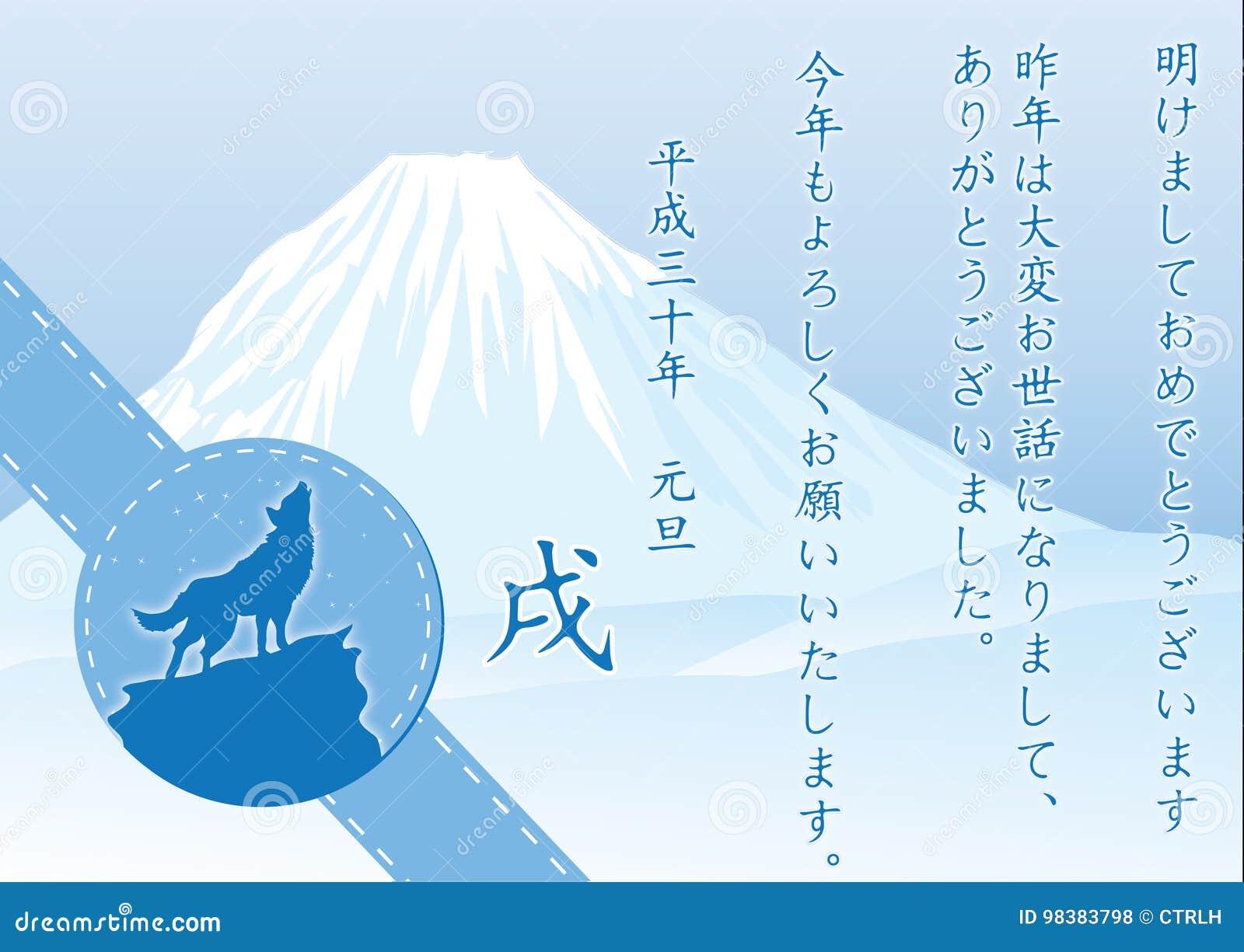 Nuovo anno giapponese del nengajou stampabile della cartolina d auguri del cane 2018