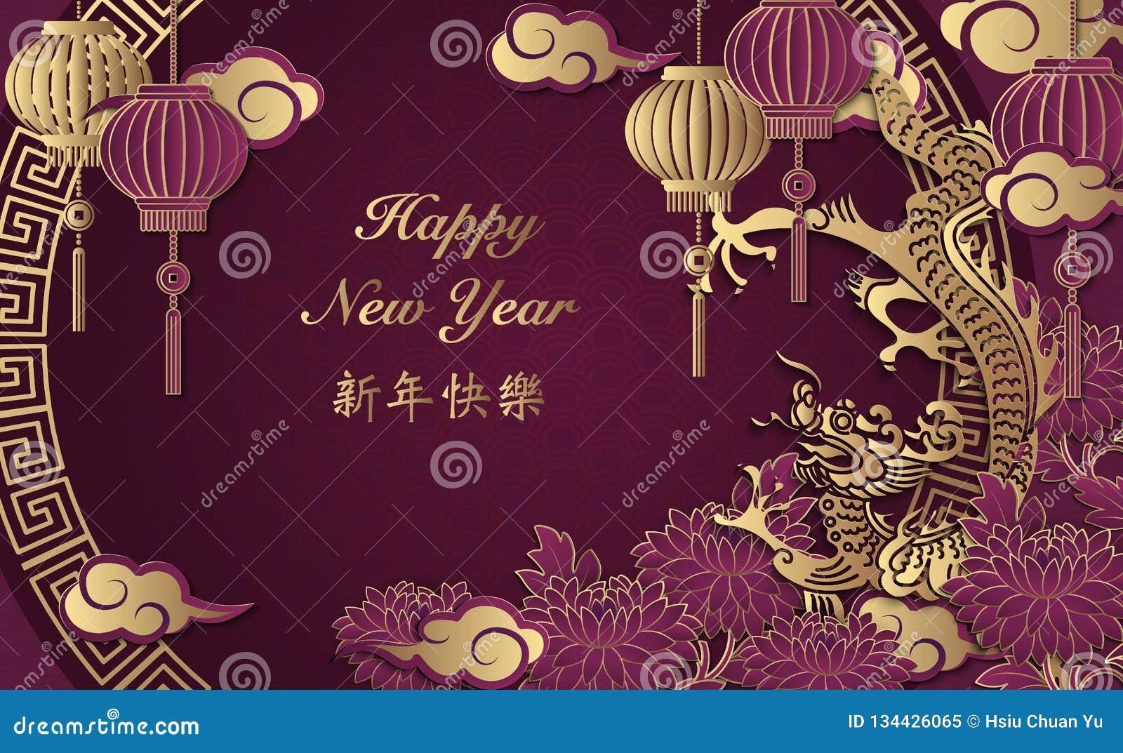 Nuvem retro chinesa feliz da lanterna da flor do dragão do relevo do ouro do ano novo e quadro redondo do tracery da estrutura