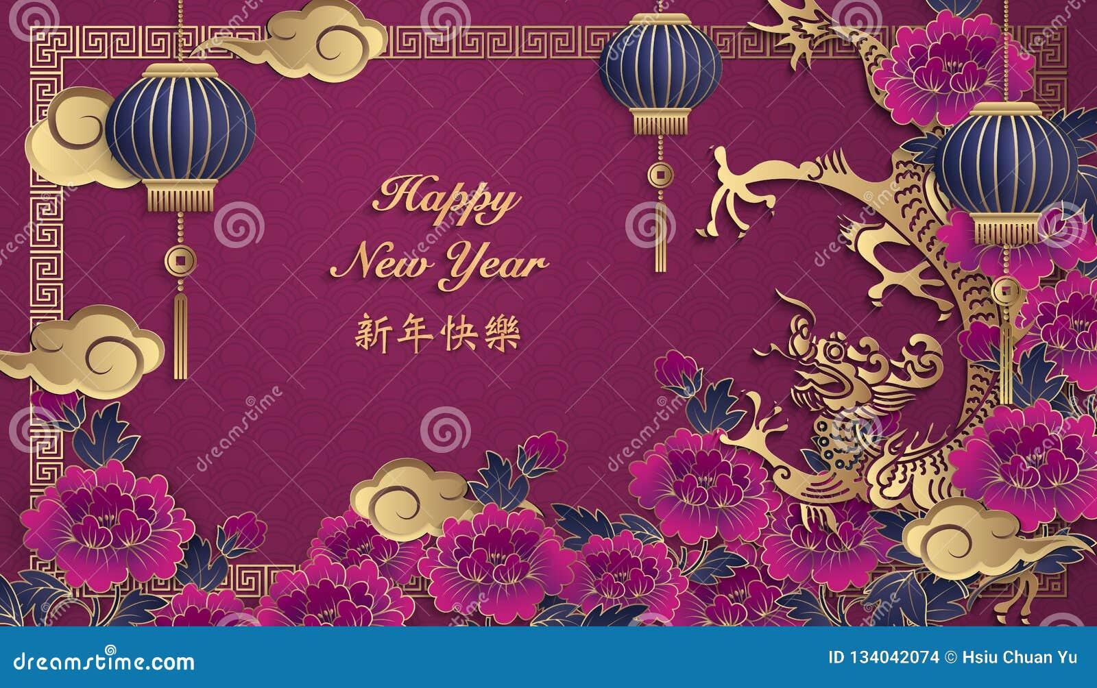 Nuvem roxa chinesa do dragão da lanterna da flor da peônia do relevo do ouro retro do ano novo e quadro felizes da estrutura