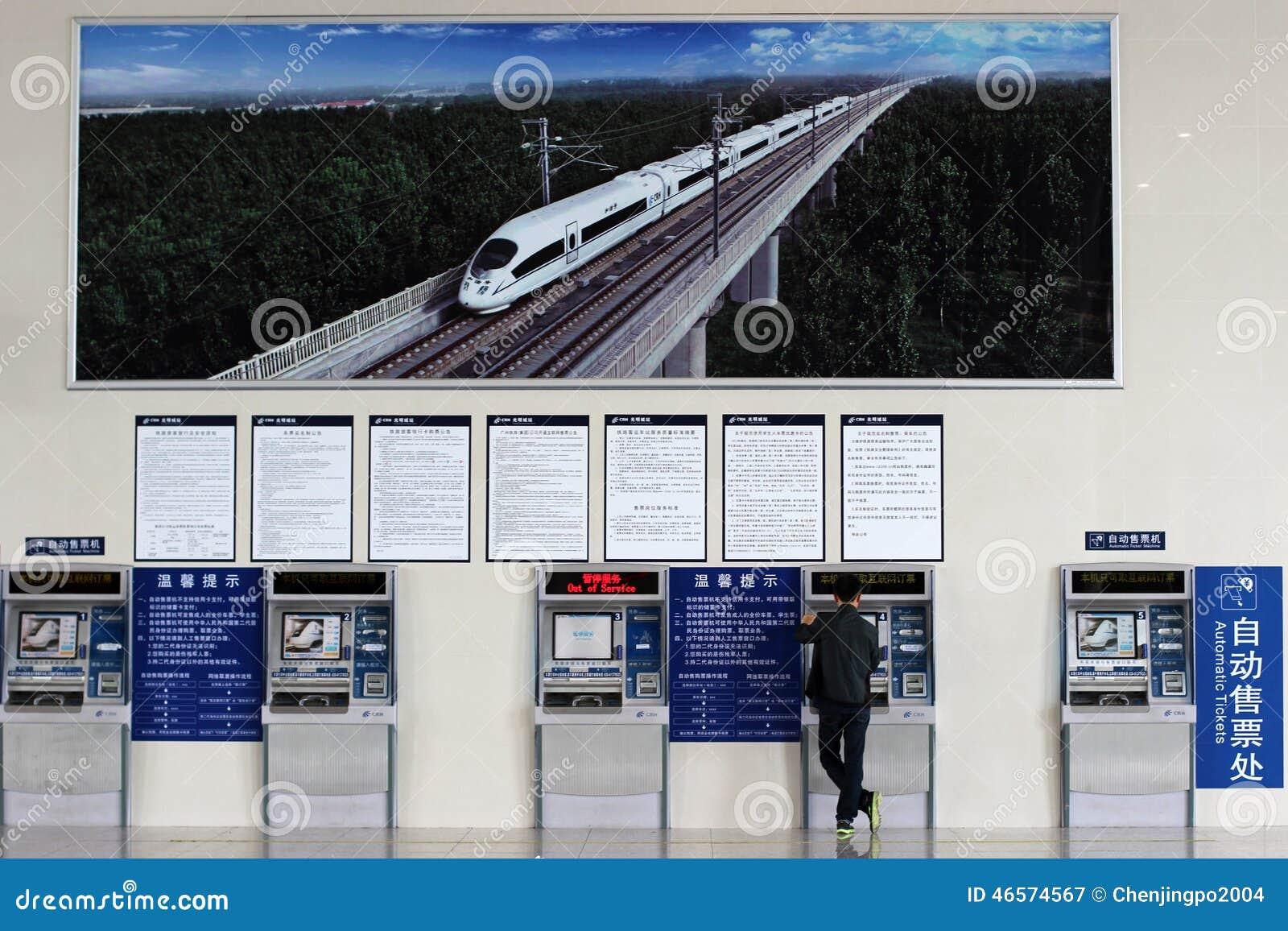 O bilhete automático que vende a máquina