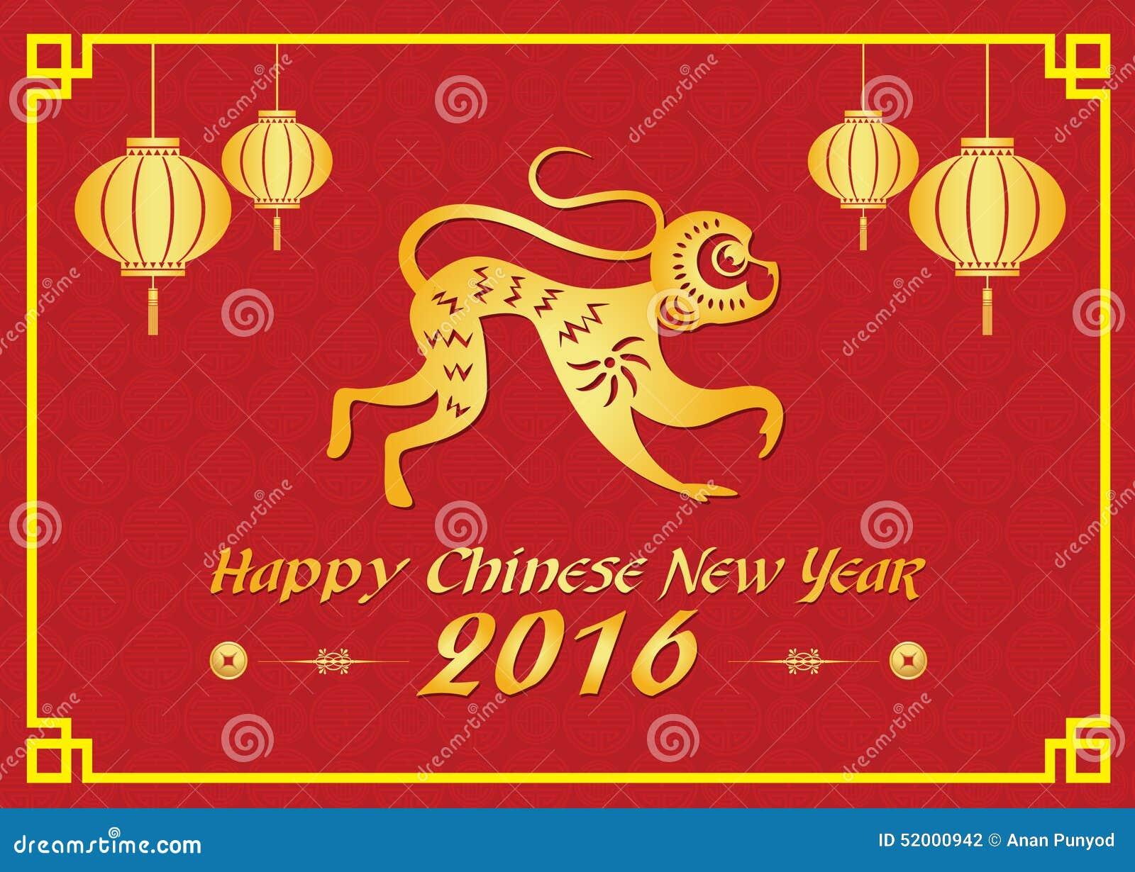 O cartão chinês feliz do ano novo 2016 é lanternas, macaco do ouro e a palavra do chiness é felicidade média