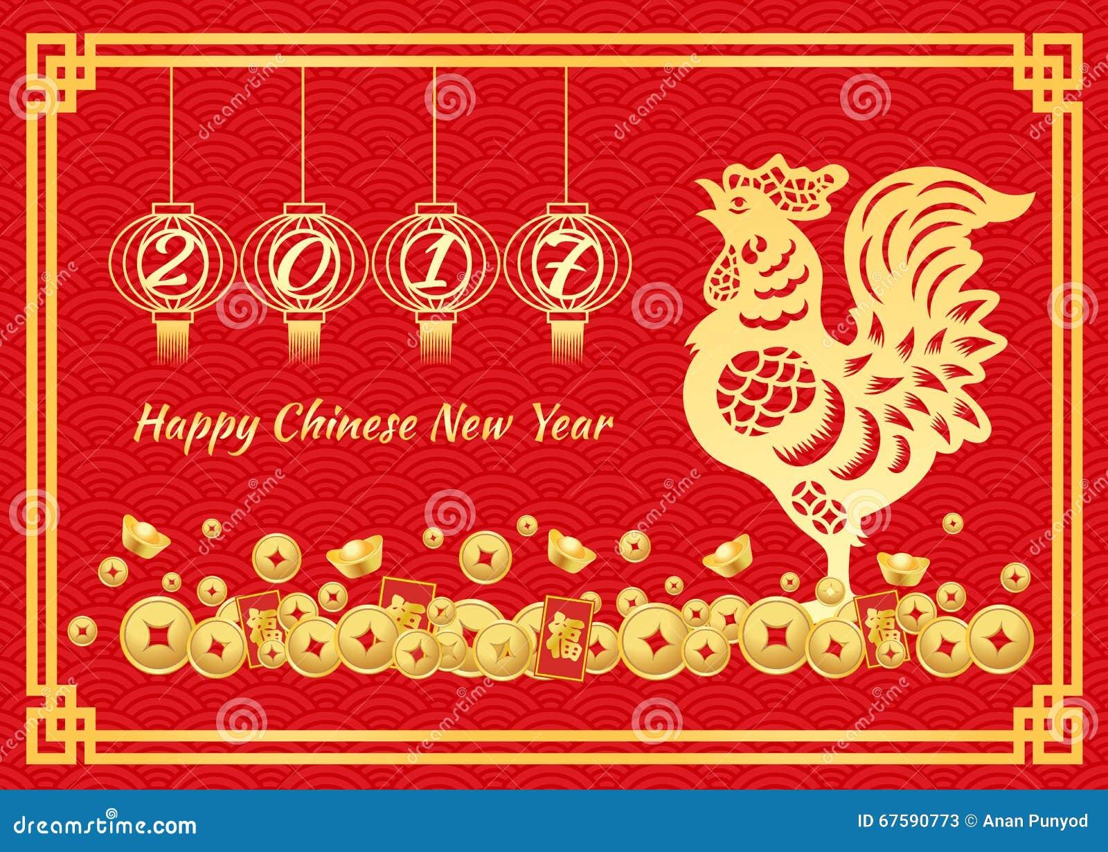 O cartão chinês feliz do ano novo 2017 é número de ano nas lanternas, no dinheiro do ouro da galinha do ouro e na felicidade chin
