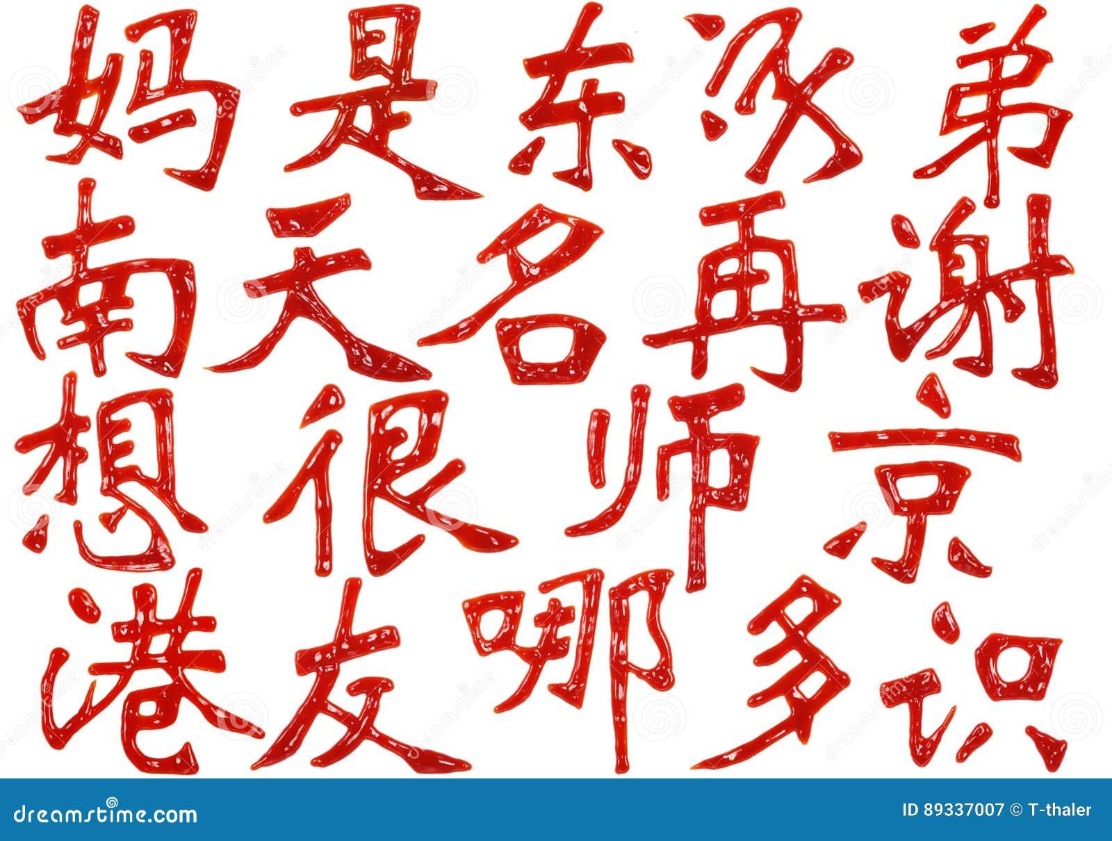 O chinês da ketchup rotula 1