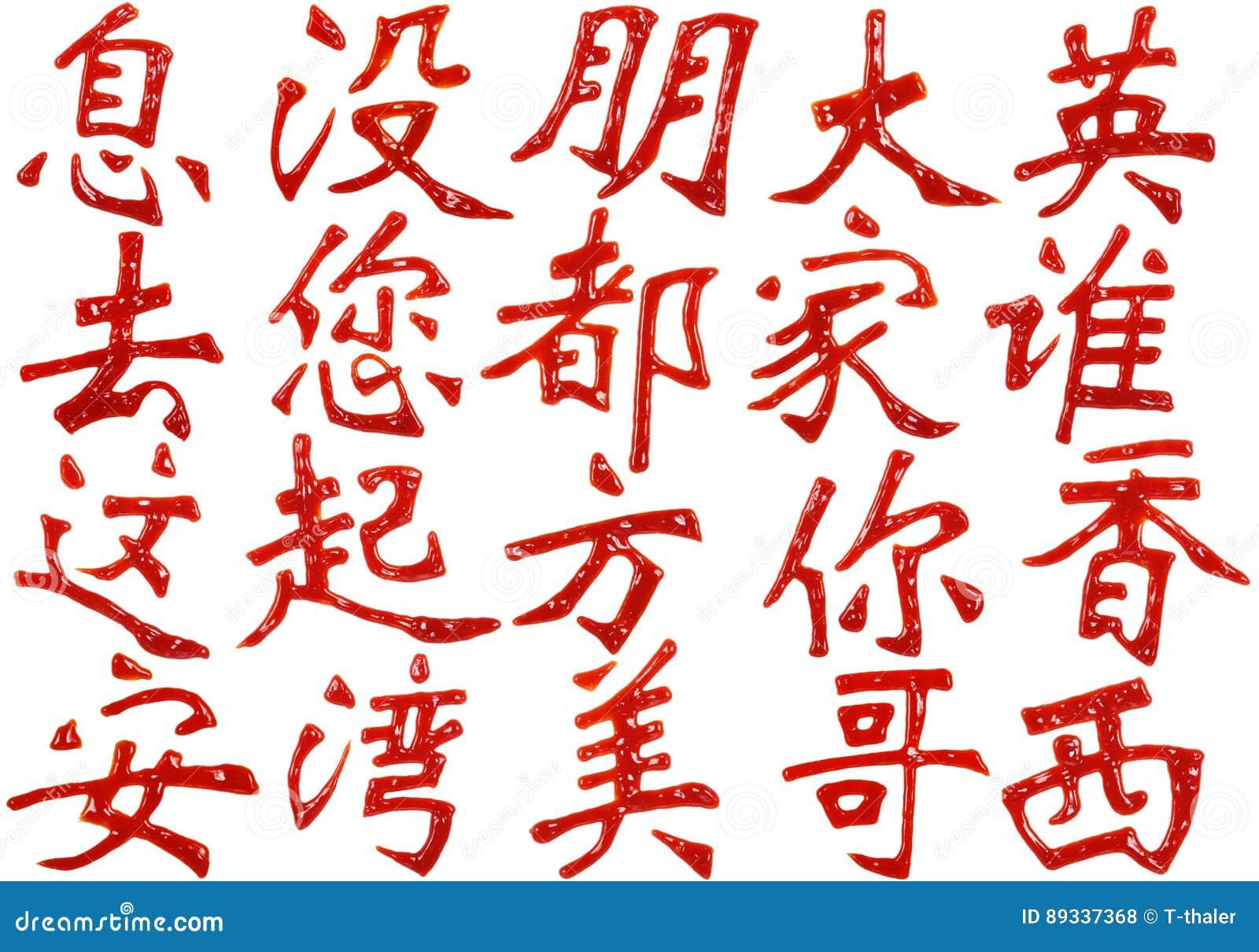 O chinês da ketchup rotula 2