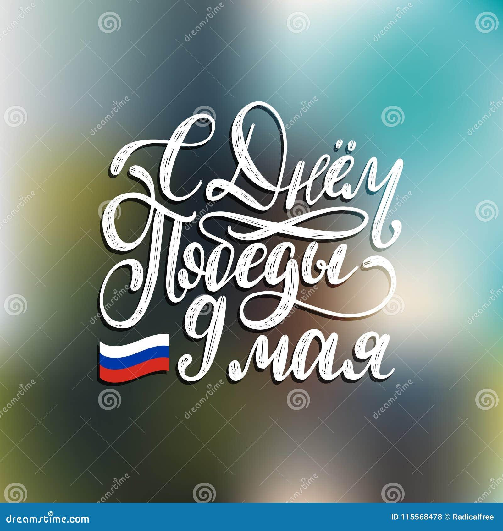 9o da rotulação da mão do vetor de maio Tradução do dia feliz da vitória do russo Conceito do cartão