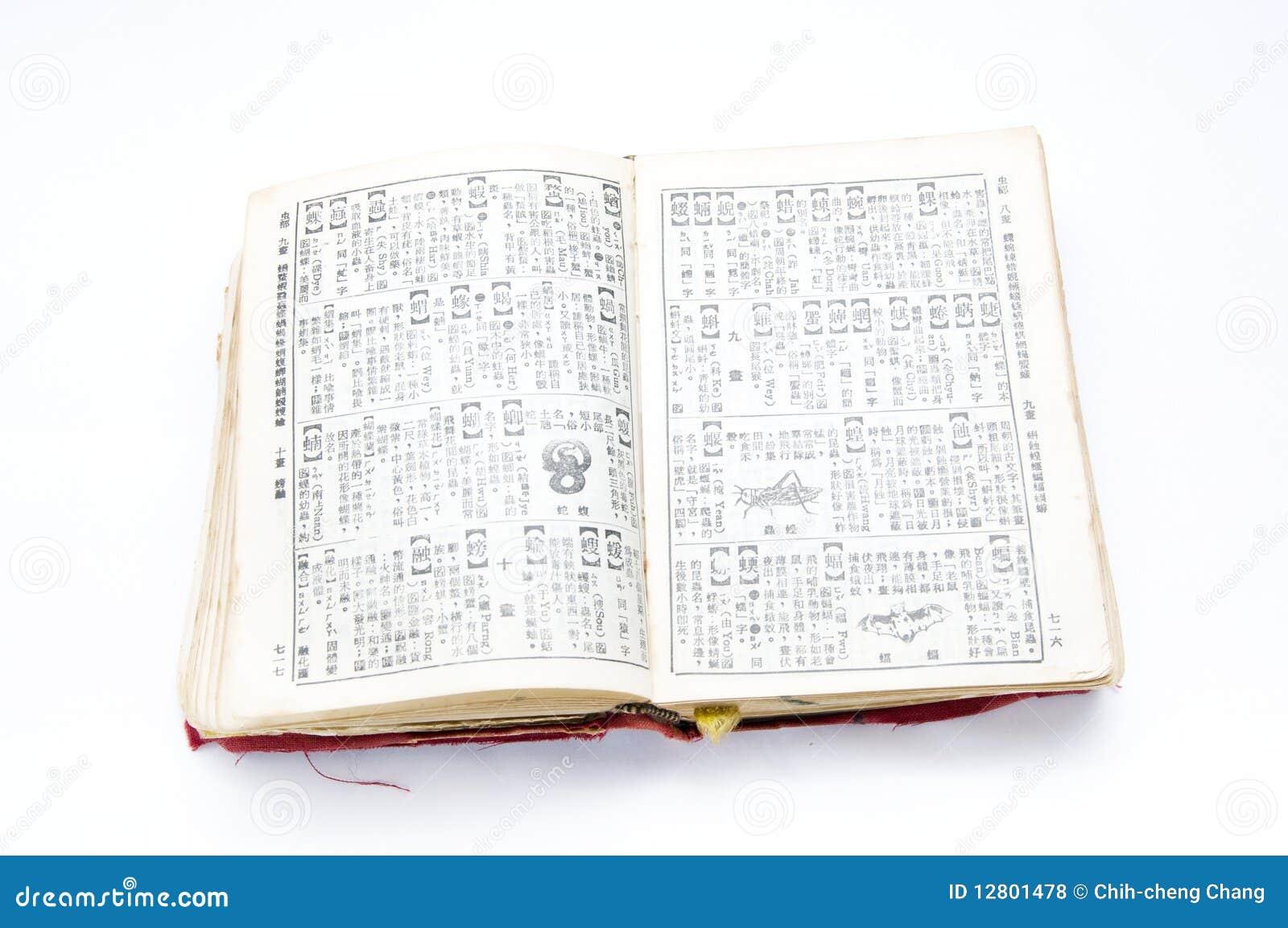 O dicionário chinês