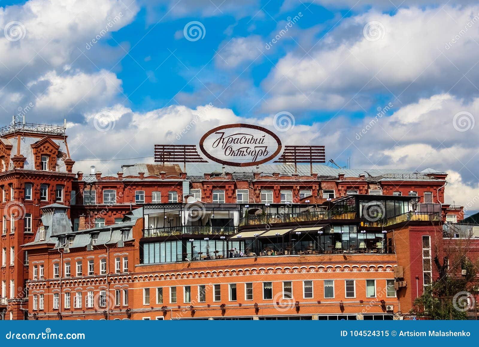 O ` vermelho de outubro do ` anterior da fábrica do chocolate Moscovo, Rússia