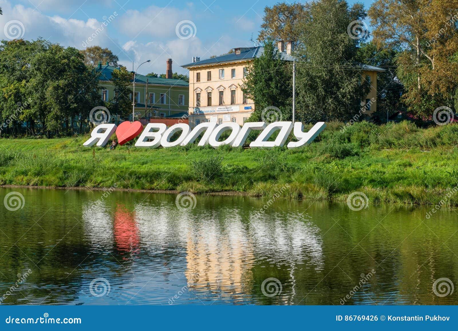 Objet d art avec l amour Vologda de l inscription I