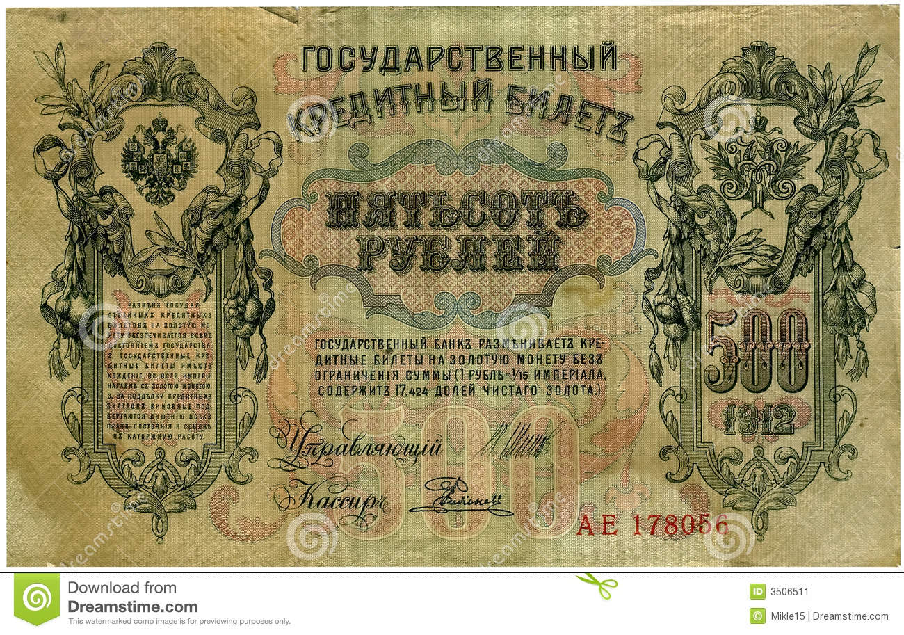 Old Antique Russian Banknote Stock Image - Image of ruble