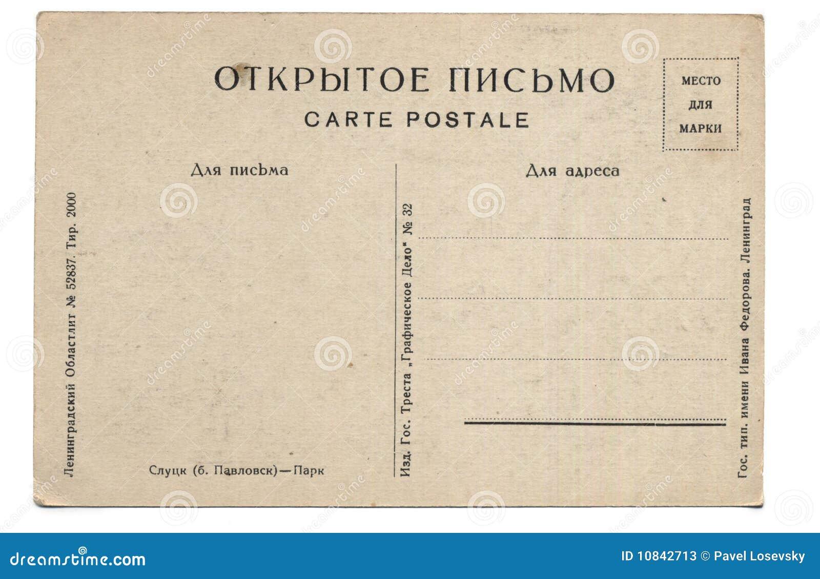 Old back postcard