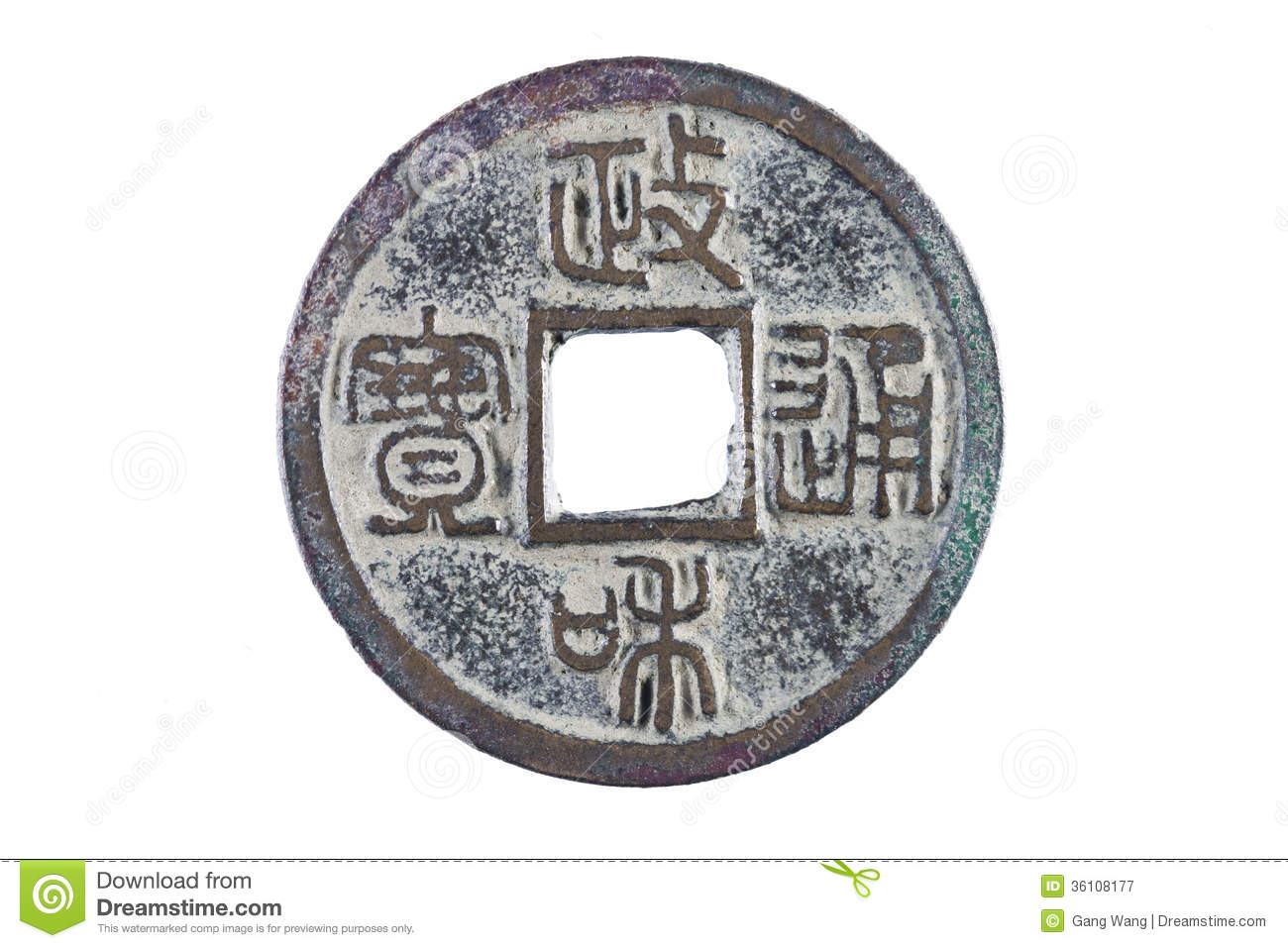 Old Chinese Money Stock Image Image Of Relic History 36108177