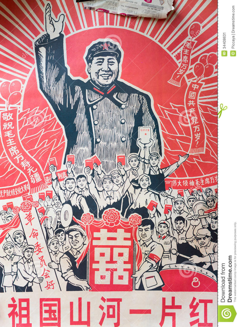 Old Communism Poster Editorial Photo Image 34408631