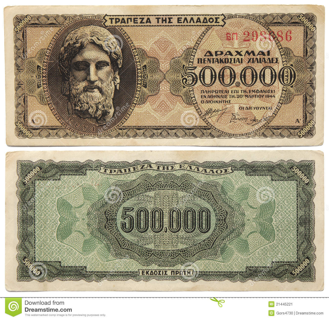 Currency of egypt 50 piastres stock photo image of piastre old greek money stock image biocorpaavc Images
