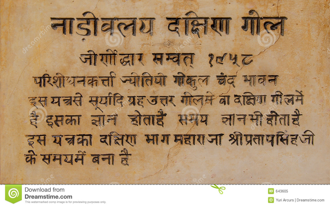 Beautiful Wall Clock Old Indian Text Passage Stock Image Image Of Buddhism
