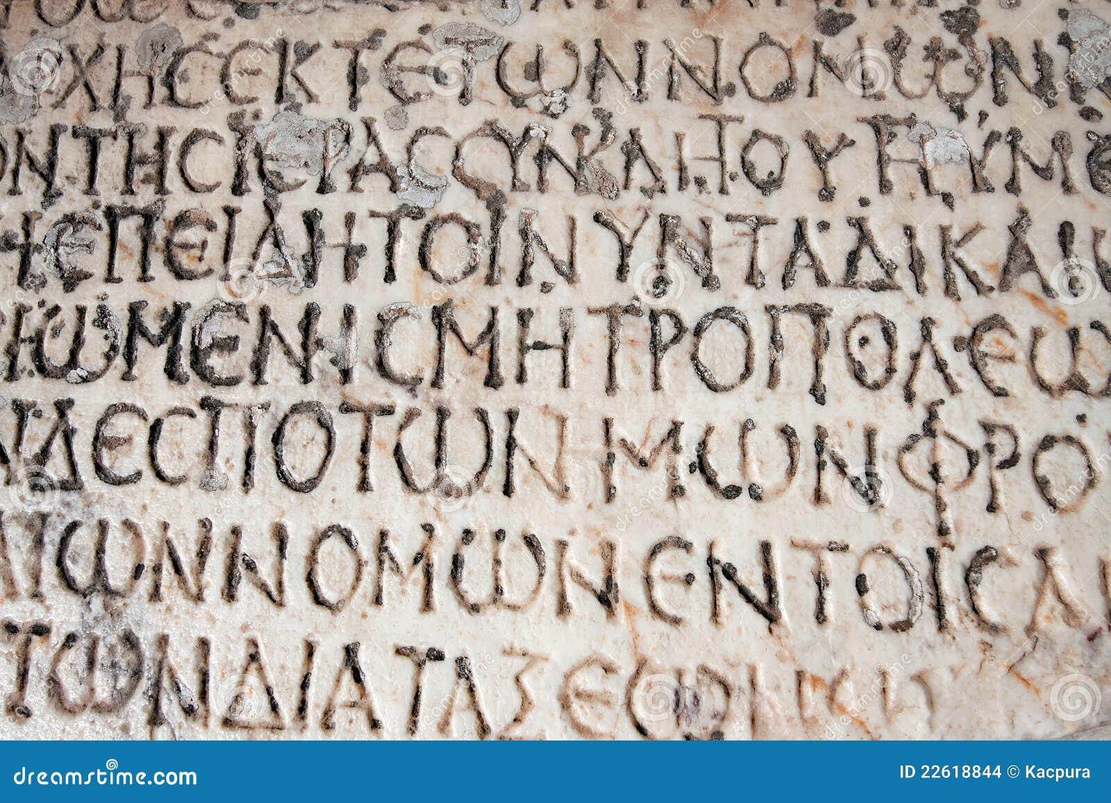 Old Latin Writing On Stone stock photo. Image of marble ...