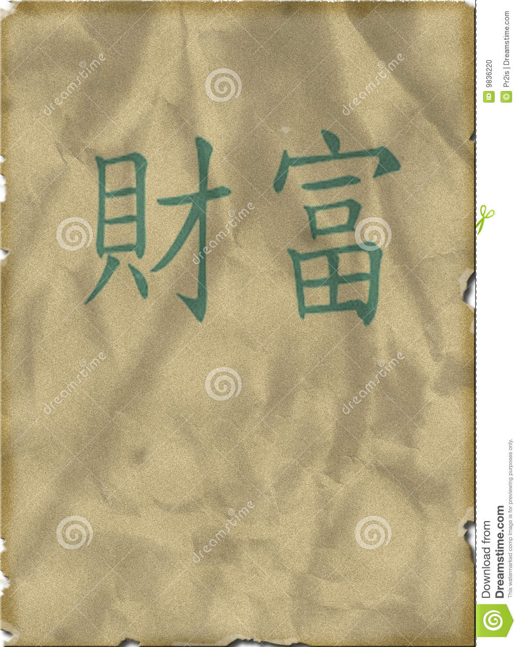 Old page background with chinese wealth symbol stock photo image old page background with chinese wealth symbol buycottarizona Images
