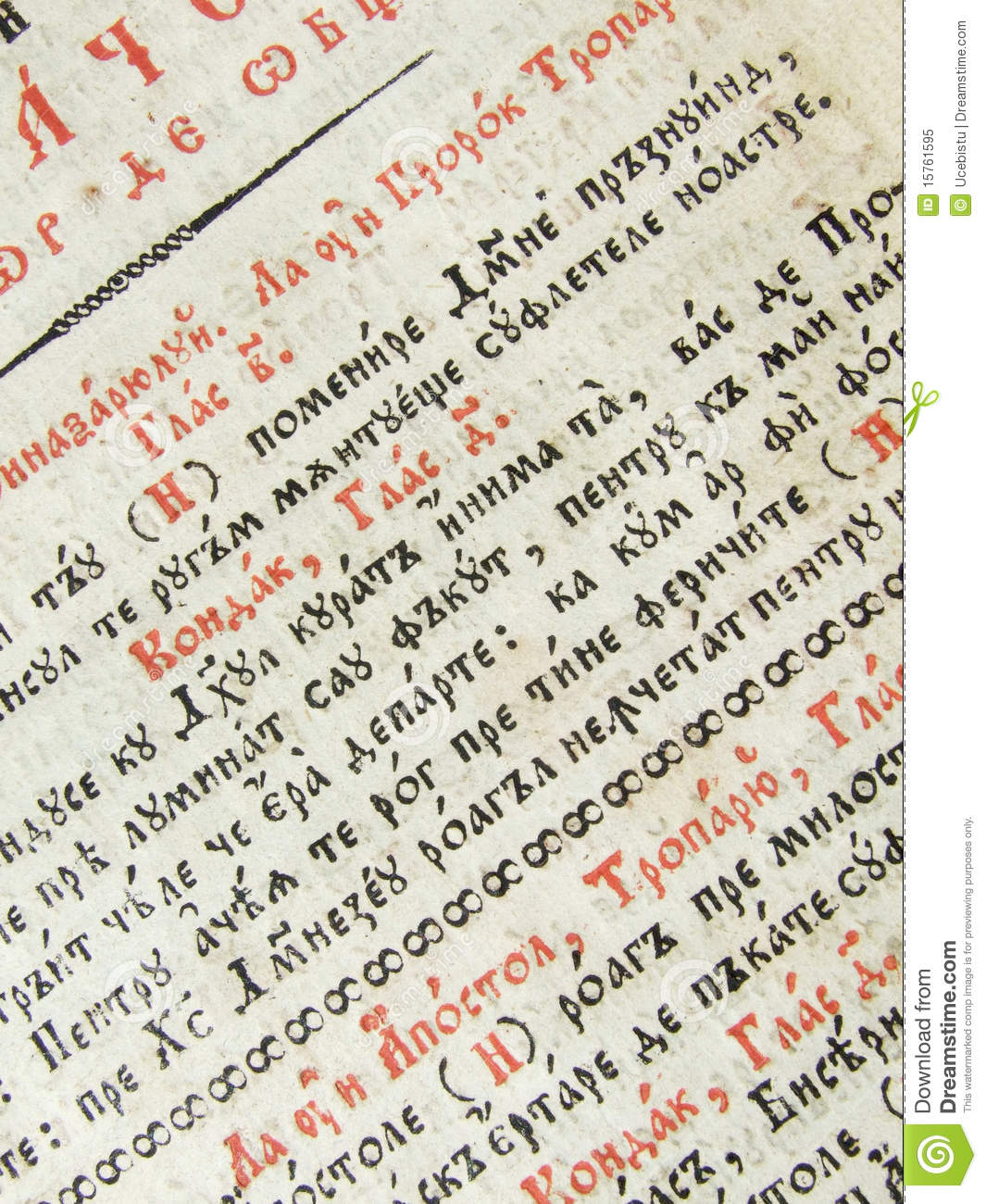 Other Religions Practices Sacred Texts: Old Religious Text Royalty Free Stock Photo