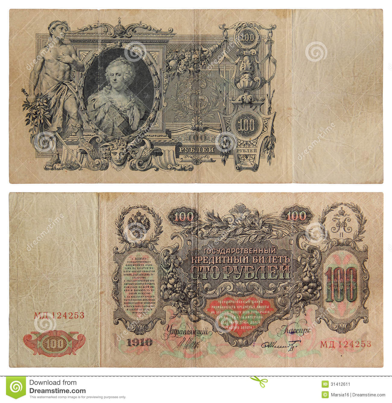 Old Russian Money 1910