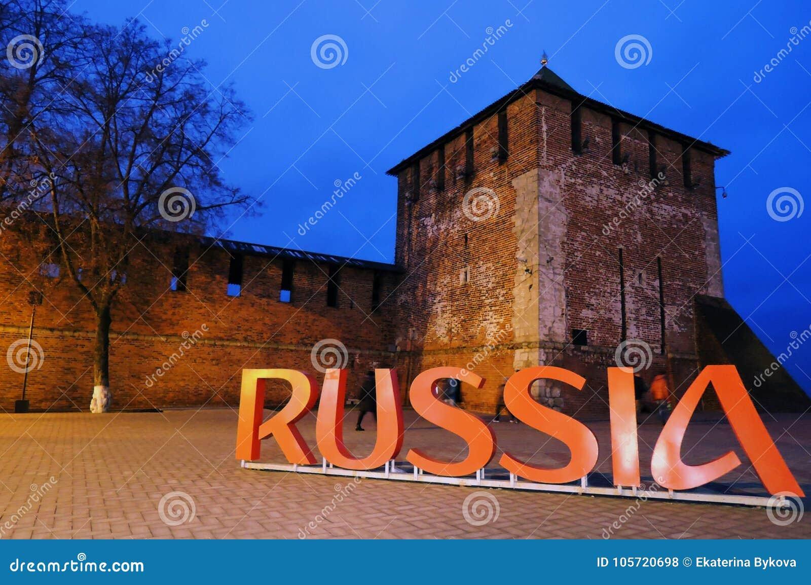 Old tower. Kremlin in Nizhny Novgorod, Russia.