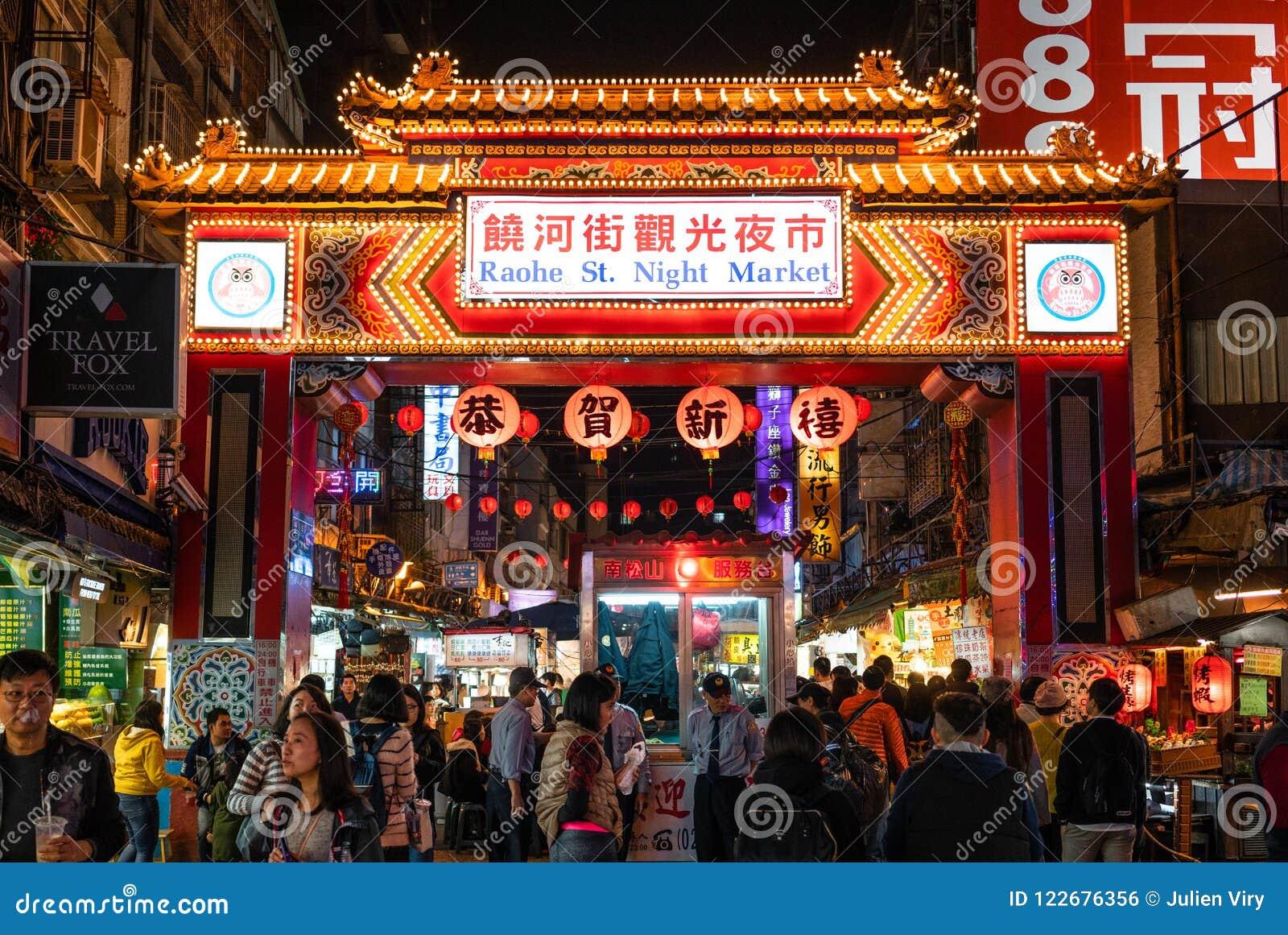 Opinión de la calle del mercado de la noche de la comida de la calle de Raohe por completo de la puerta de la gente y de la entra