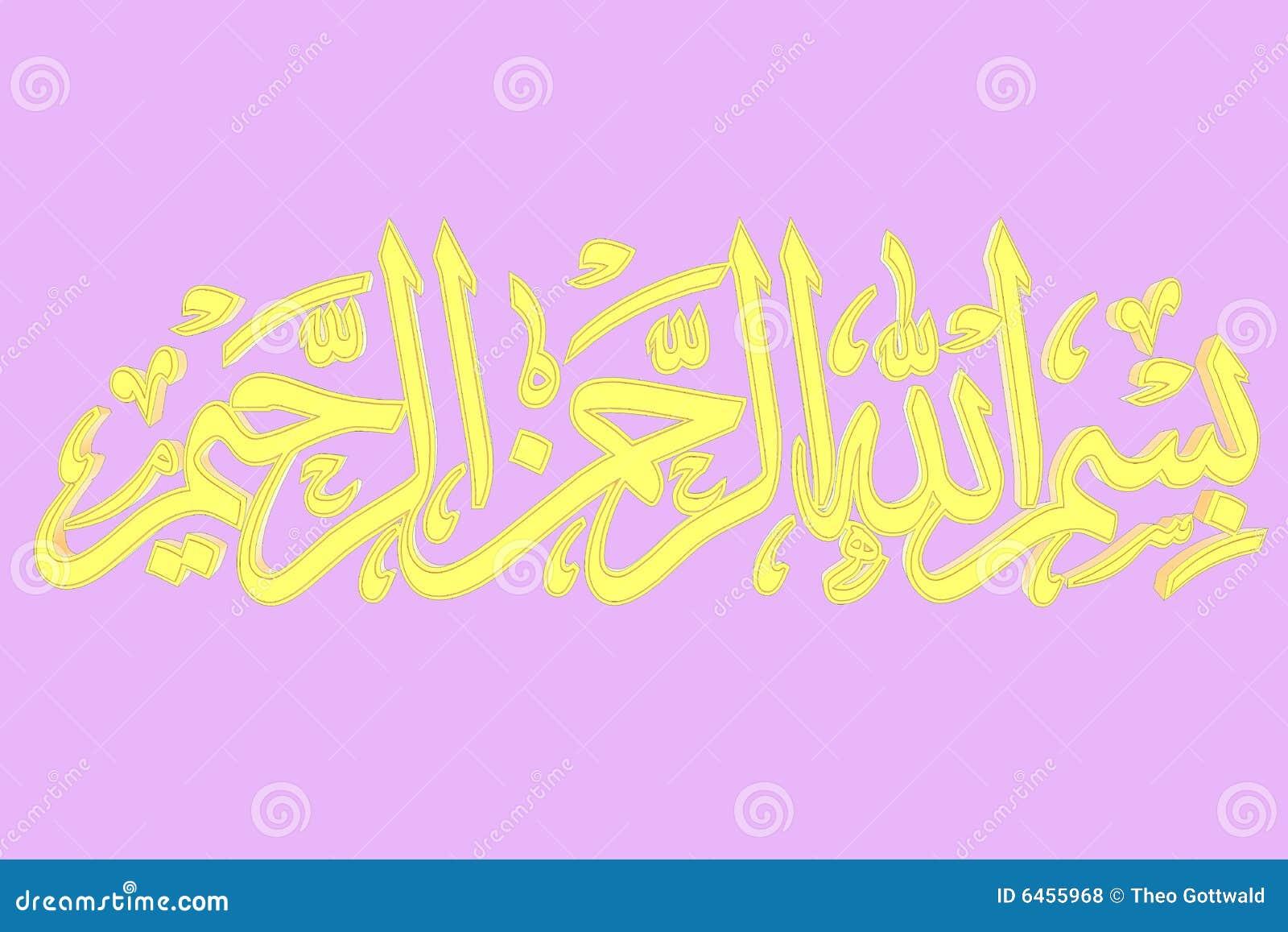 Oração islâmica