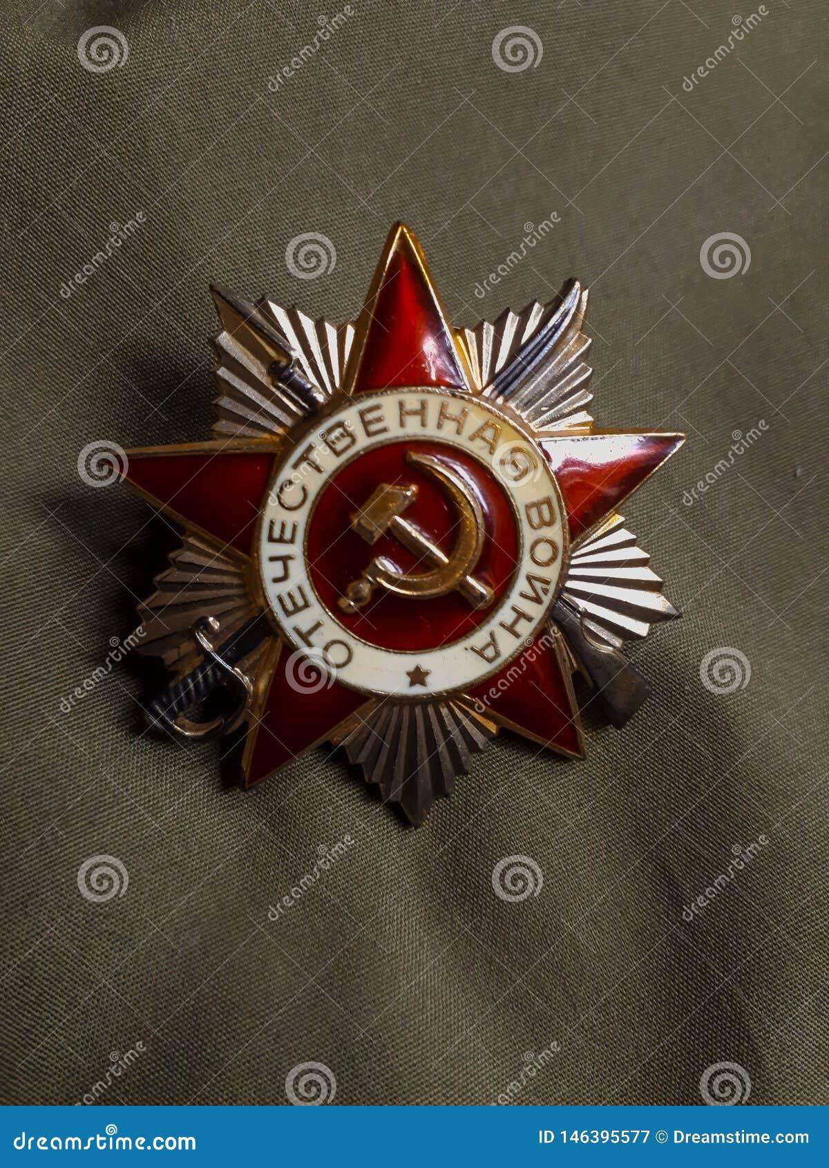 Ordre de la guerre patriotique