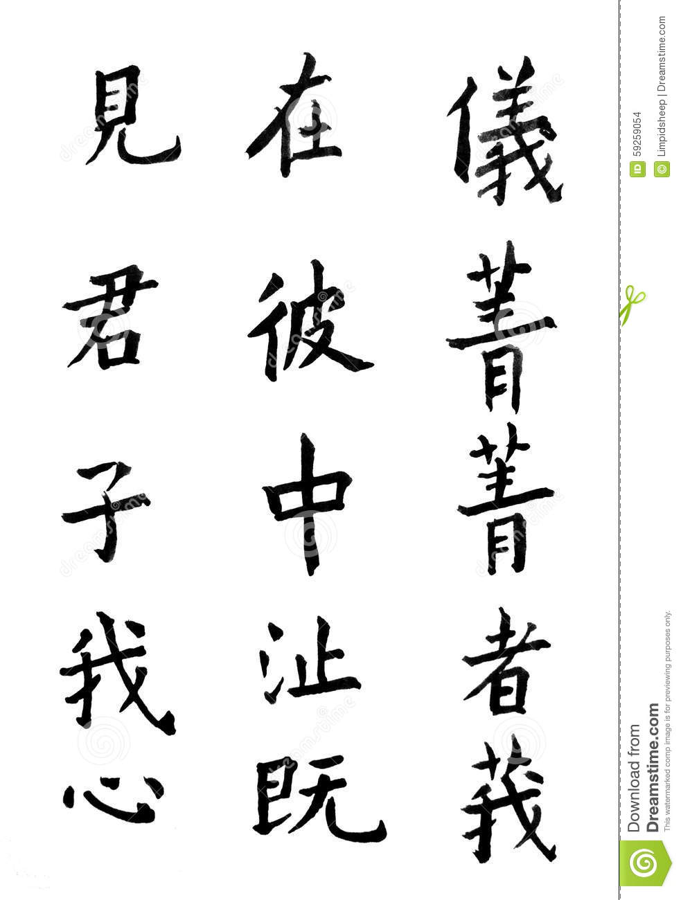 chinese symbols and letters calligraphy stock photo image of illustration fonts 59259054. Black Bedroom Furniture Sets. Home Design Ideas