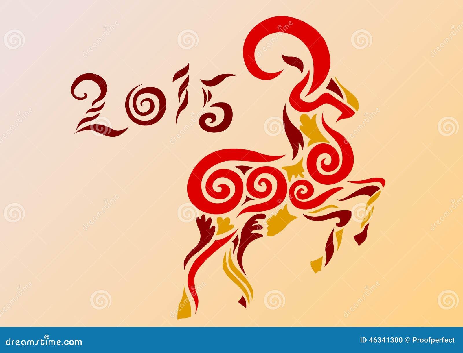 Ornamental chinês do ano 2015 novo
