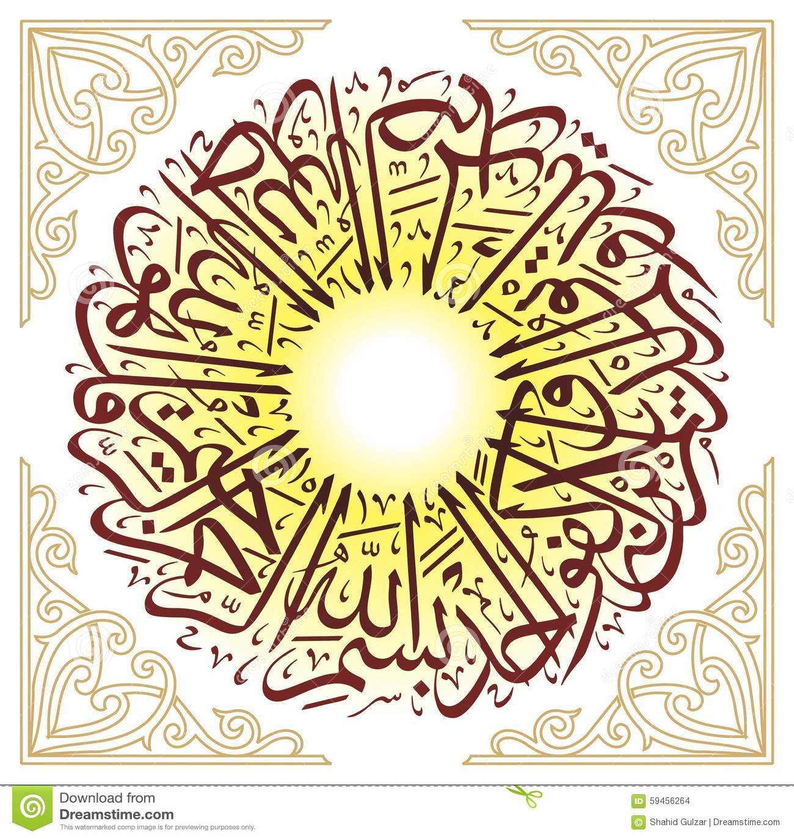 Ornamental Islamic Calligraphy Sura Ikhlas Bismillah Qul