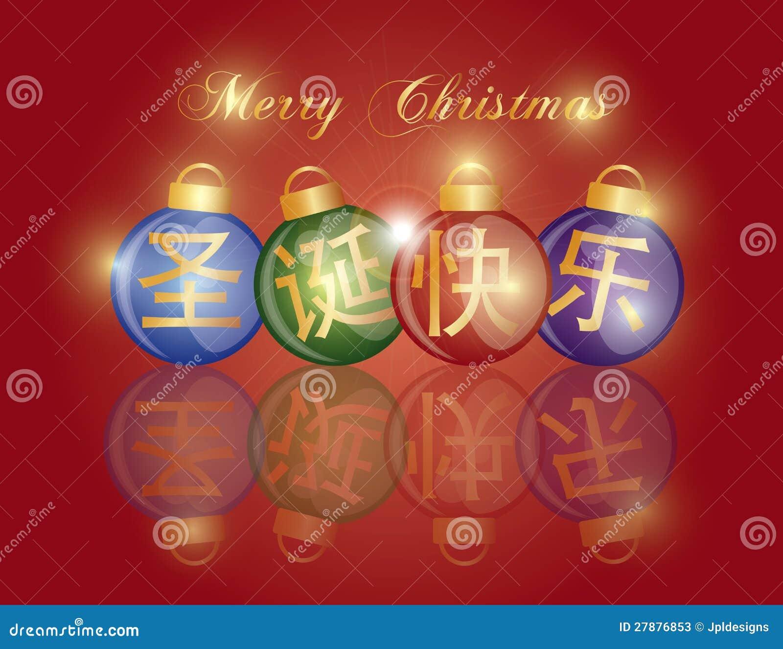 Auguri Di Buon Natale In Cinese.Buon Natale In Cinese Frismarketingadvies