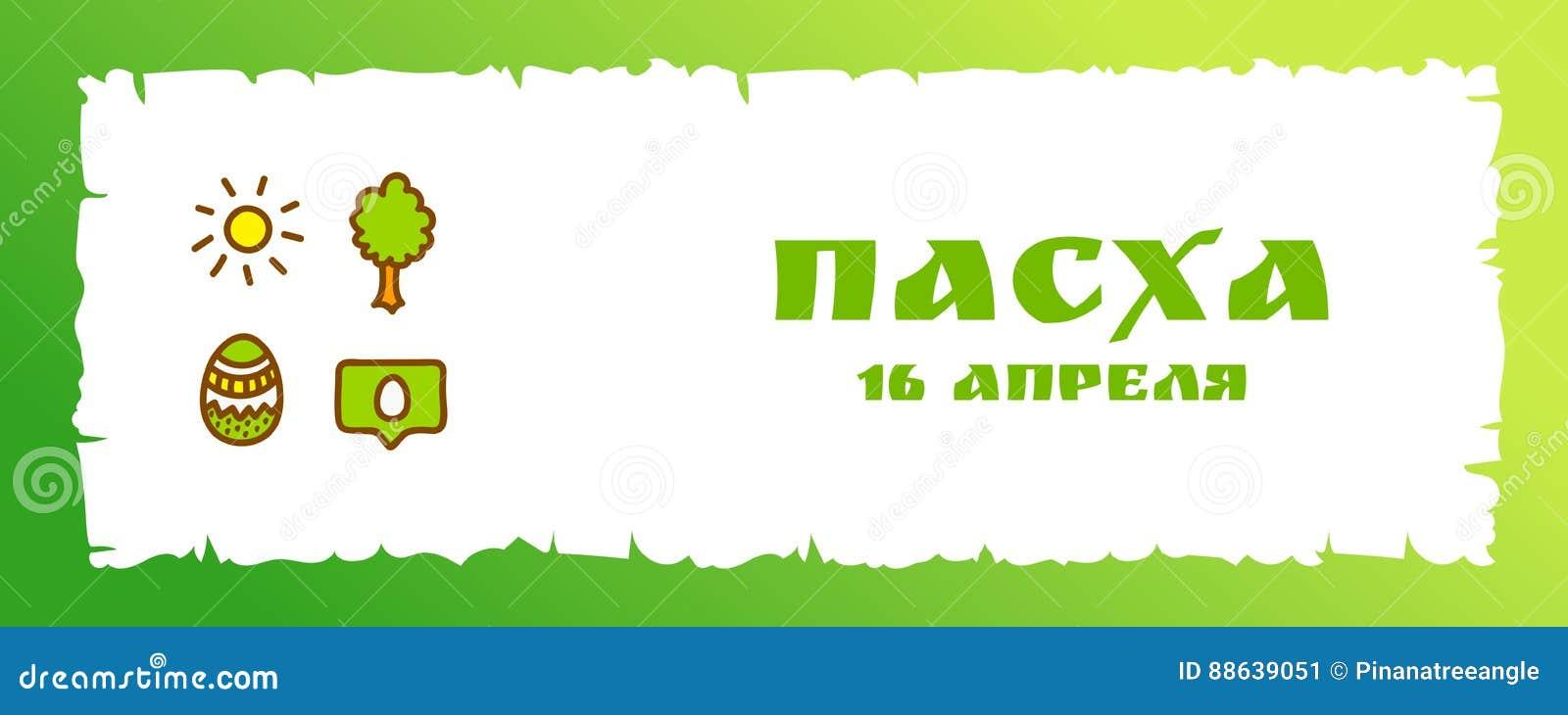 Orthodox Easter Card Stock Illustration Illustration Of Element