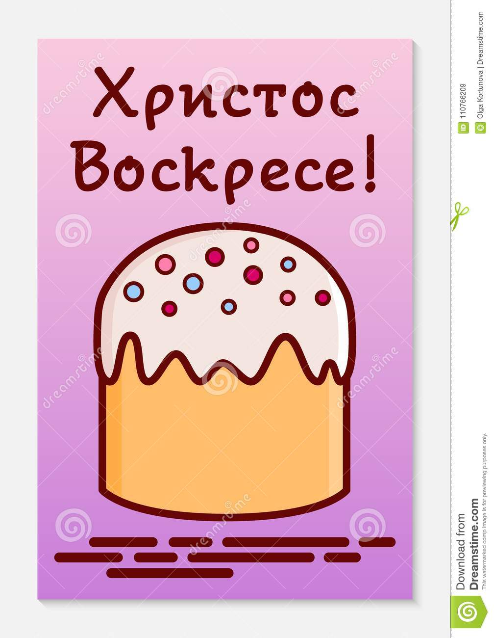 Orthodox Easter Greeting Card A Traditional Cake With Glaze Called
