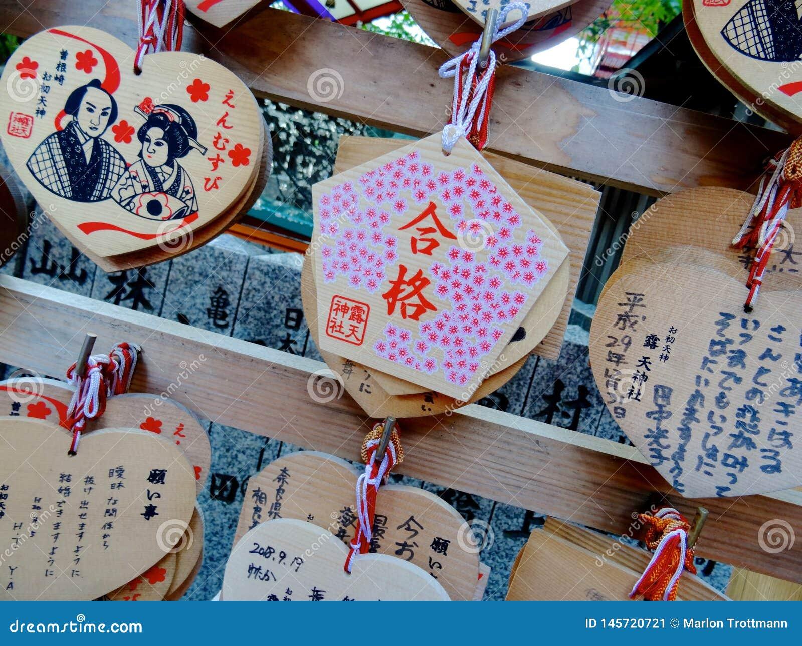 Wooden votive plaque Ema`s hanging at Tsuyunoten Shrine