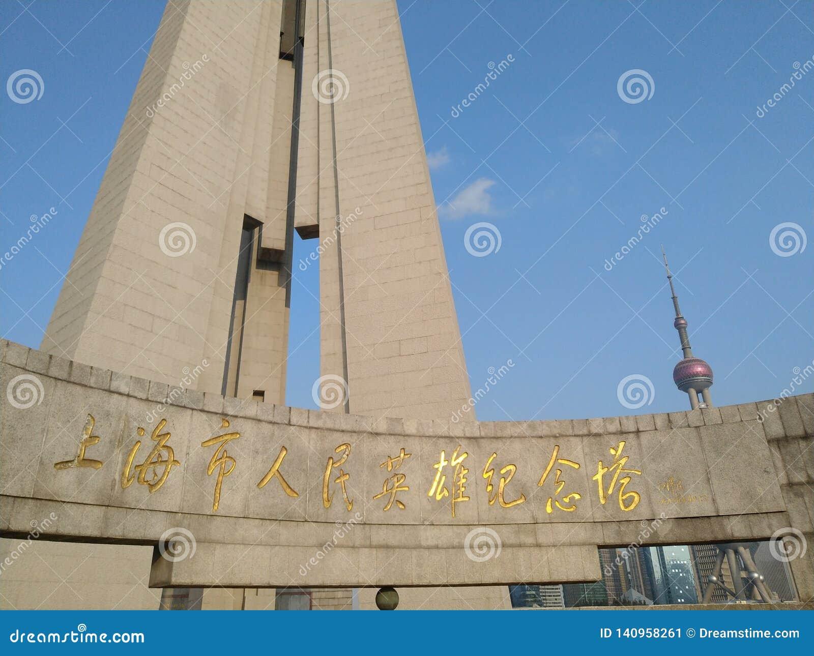 Osoba bohaterów pomnika wierza w Szanghaj