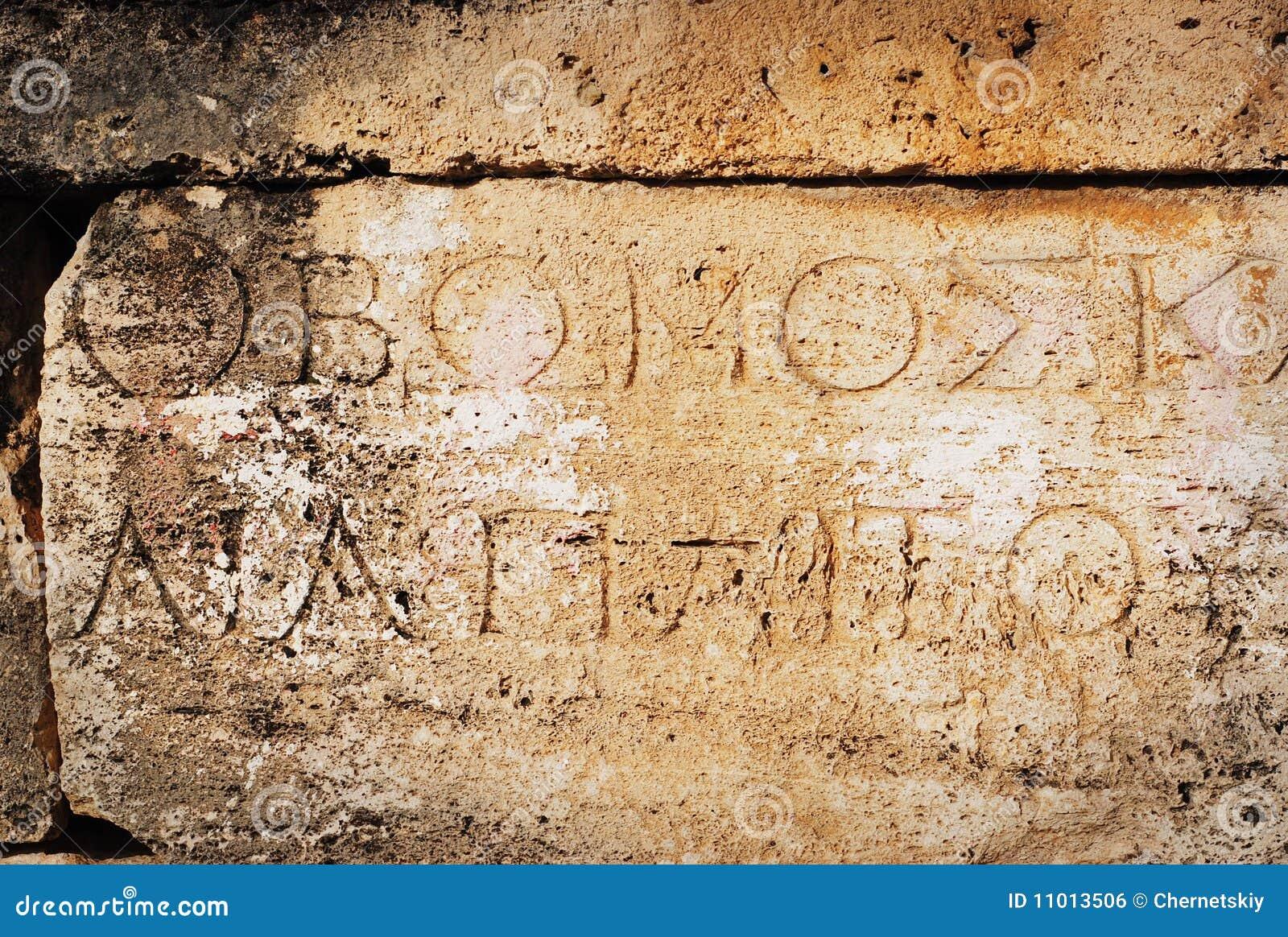 Oude griekse woorden royalty vrije stock afbeelding afbeelding 11013506 - Oude griekse decoratie ...
