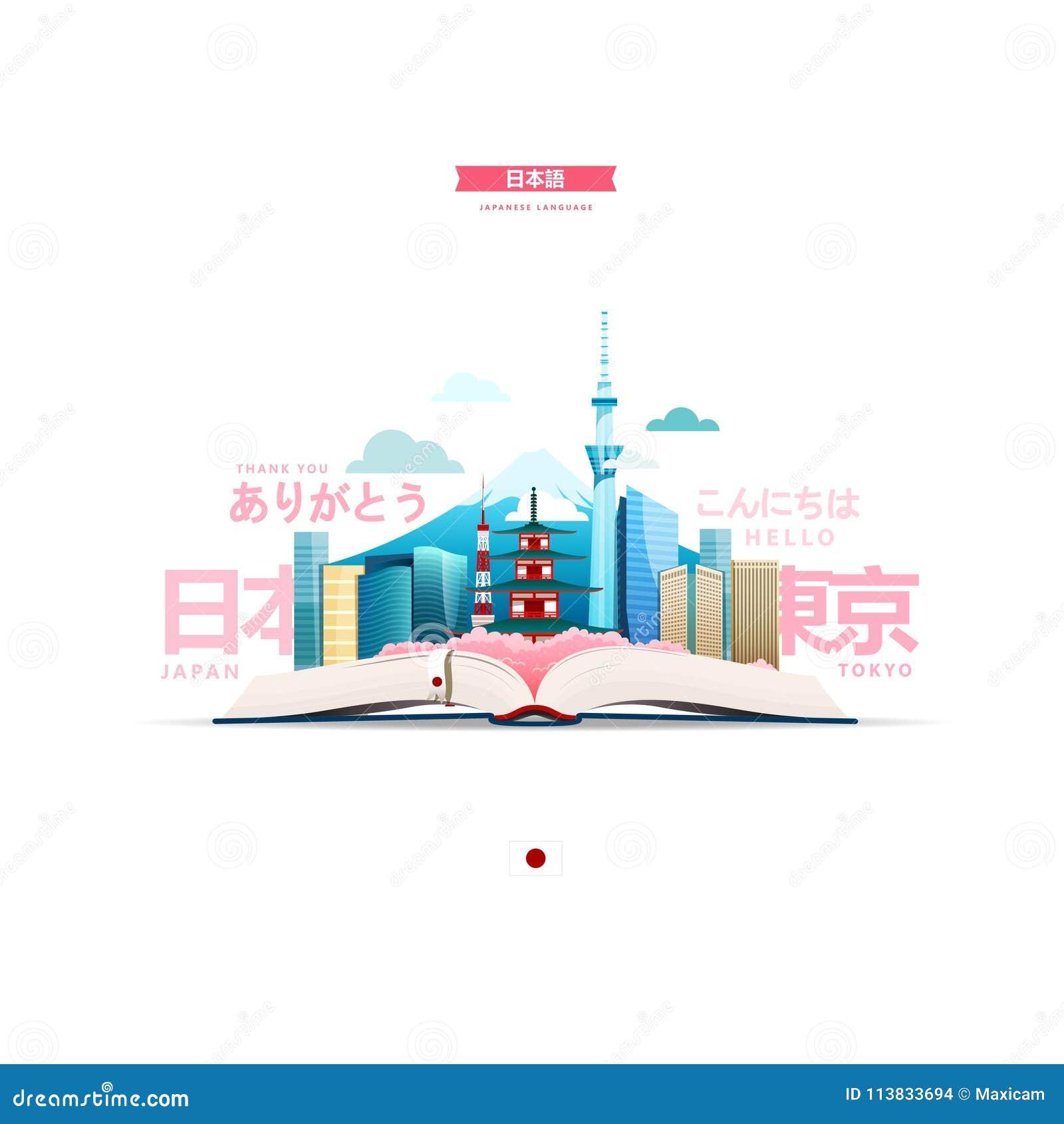 ouvrez le livre les gratte ciel la montagne les tours et les mots japonais traduction. Black Bedroom Furniture Sets. Home Design Ideas