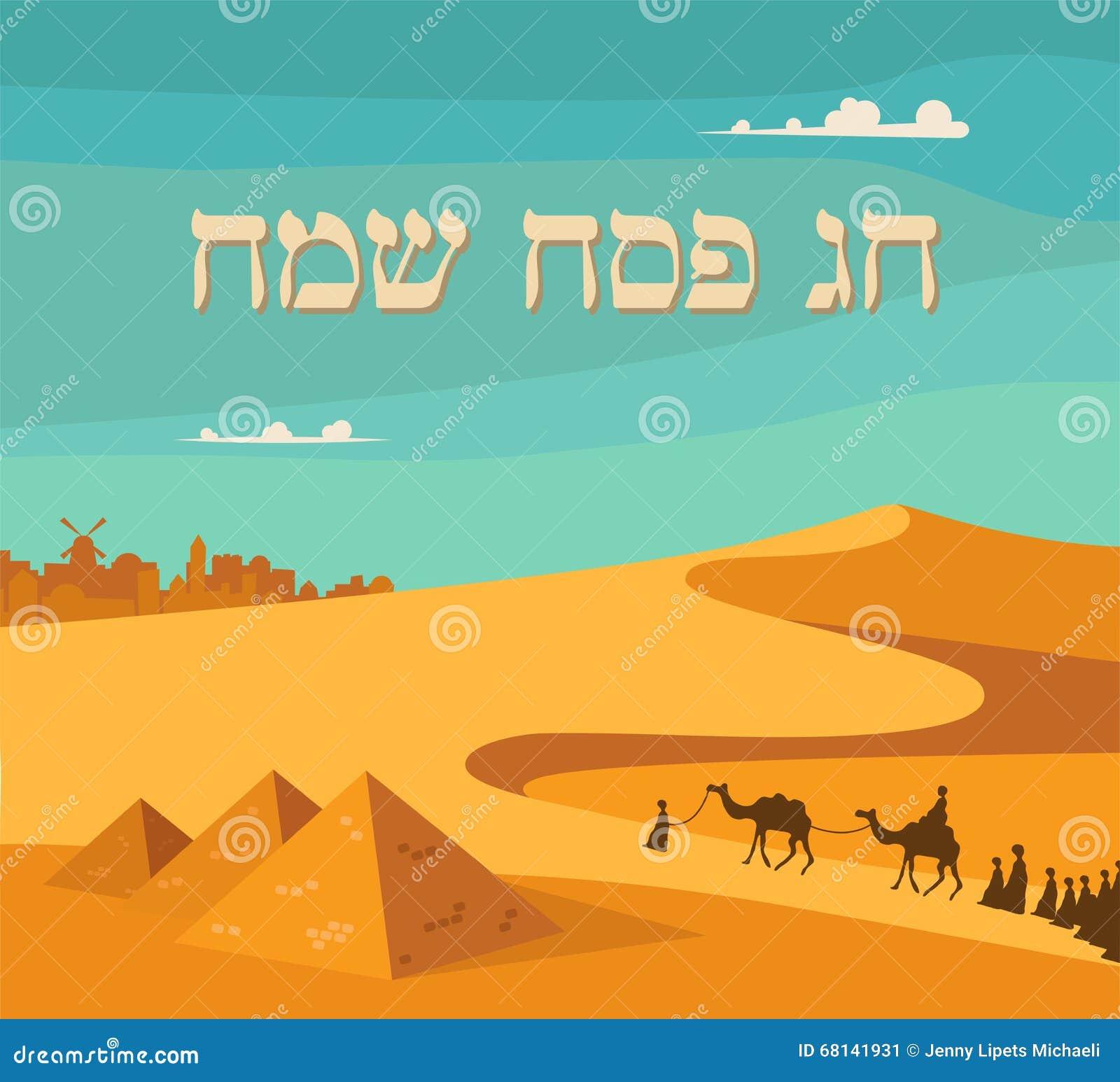 Pâque heureuse et cachère dans le calibre hébreu et juif de carte de vacances