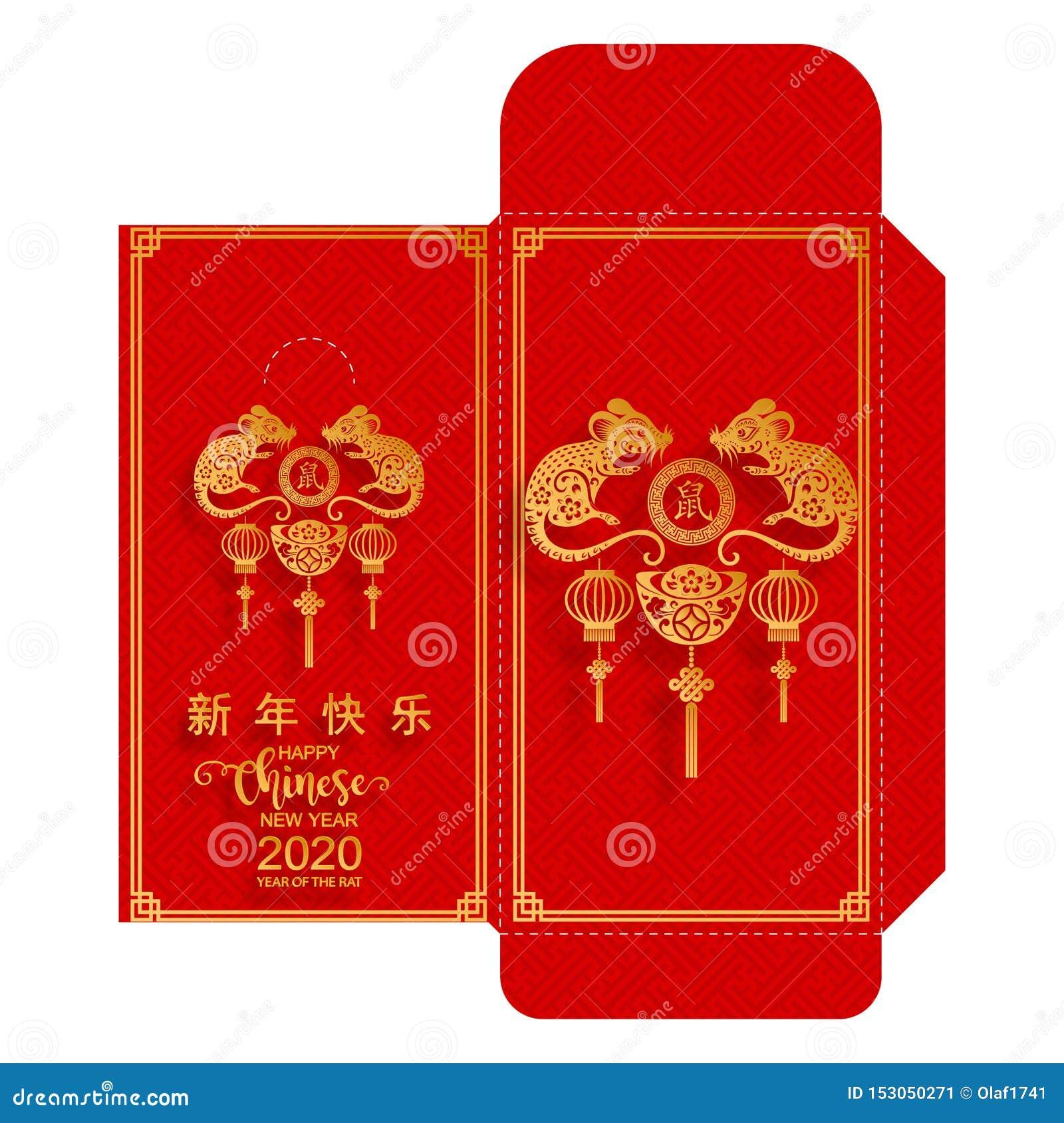 Pacote 2020 vermelho chinês dos envelopes do dinheiro do ano novo