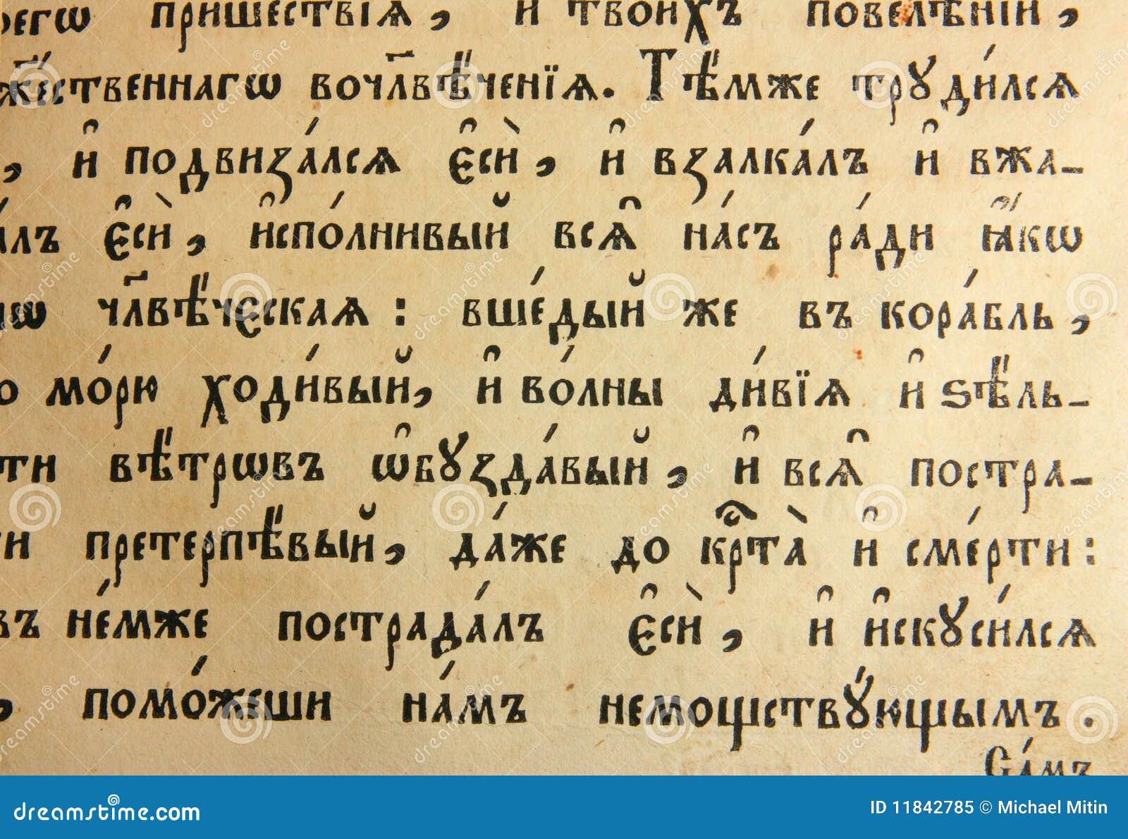 La page des correspondants russes