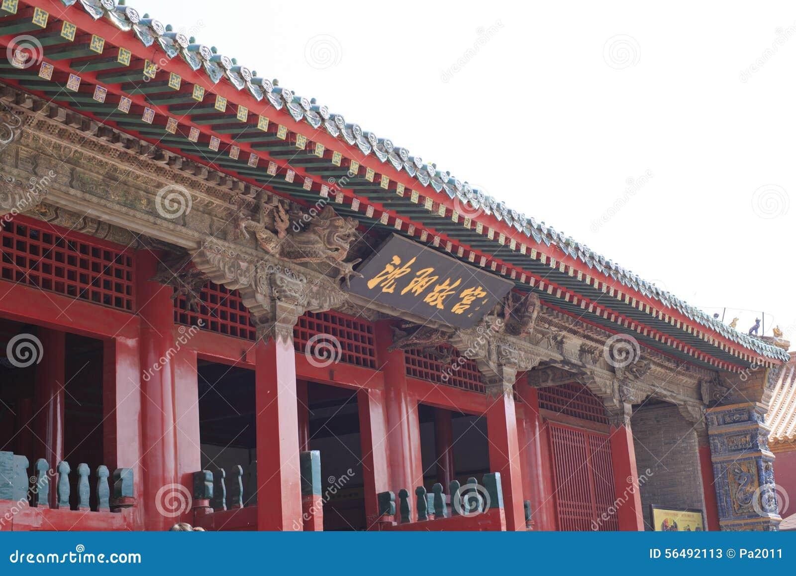 Palais impérial shenyang