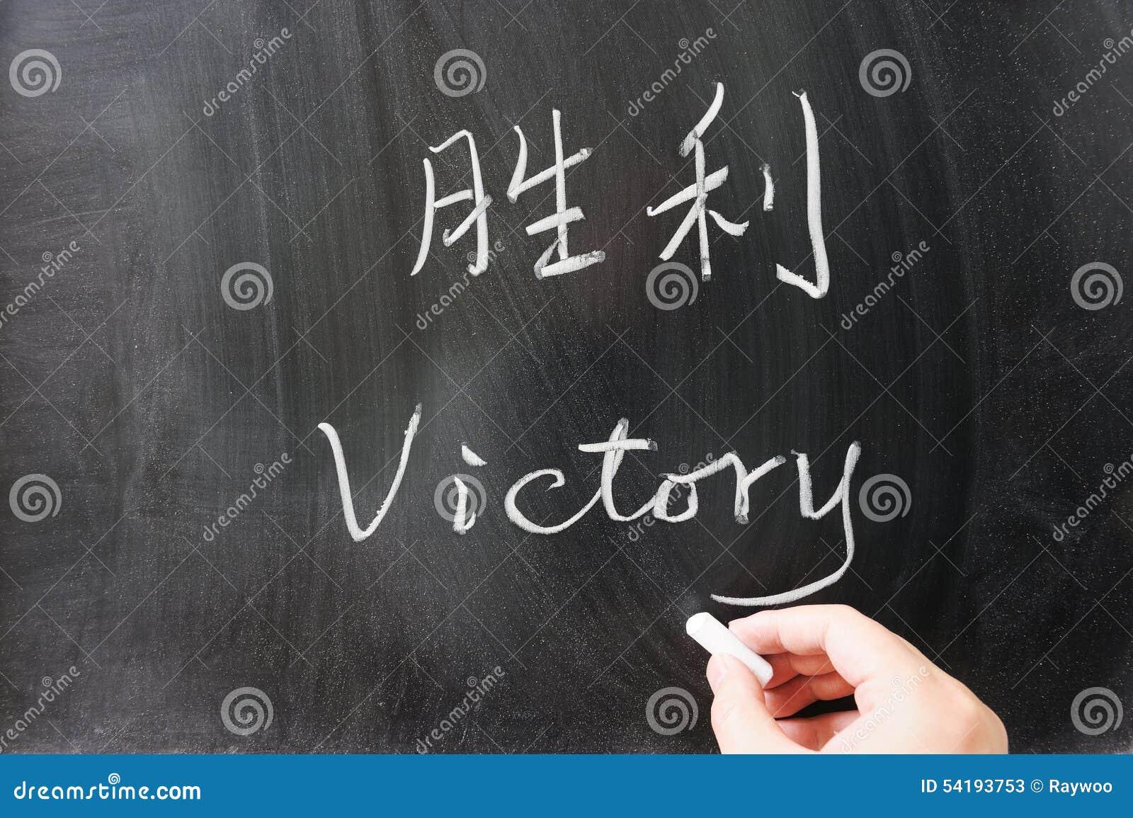 Palavra Da Vitória Em Chinês E Em Inglês Foto de Stock Imagem  #82A328 1300 955
