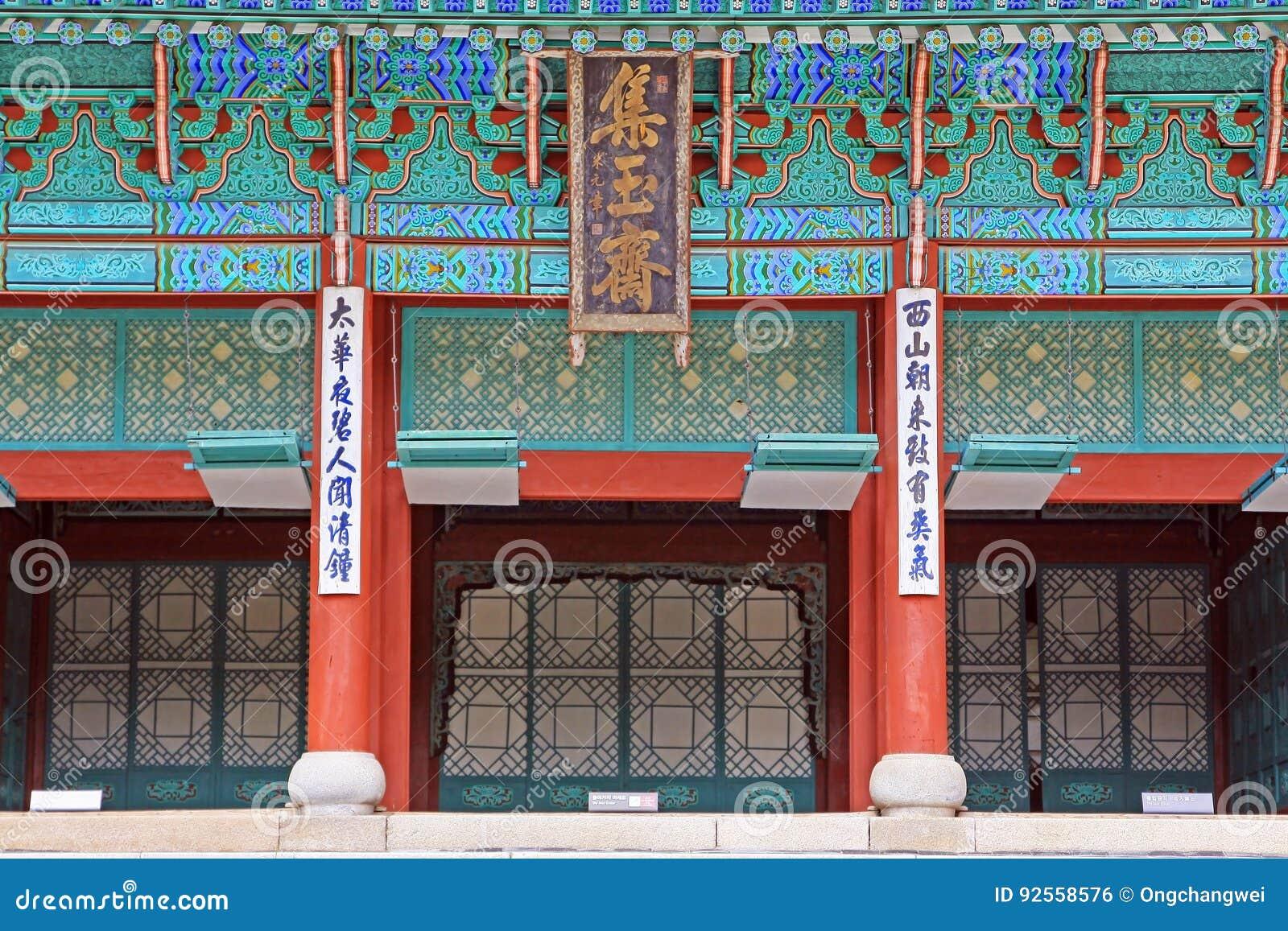 Palazzo della Corea Seoul Gyeongbokgung, Jibokjae